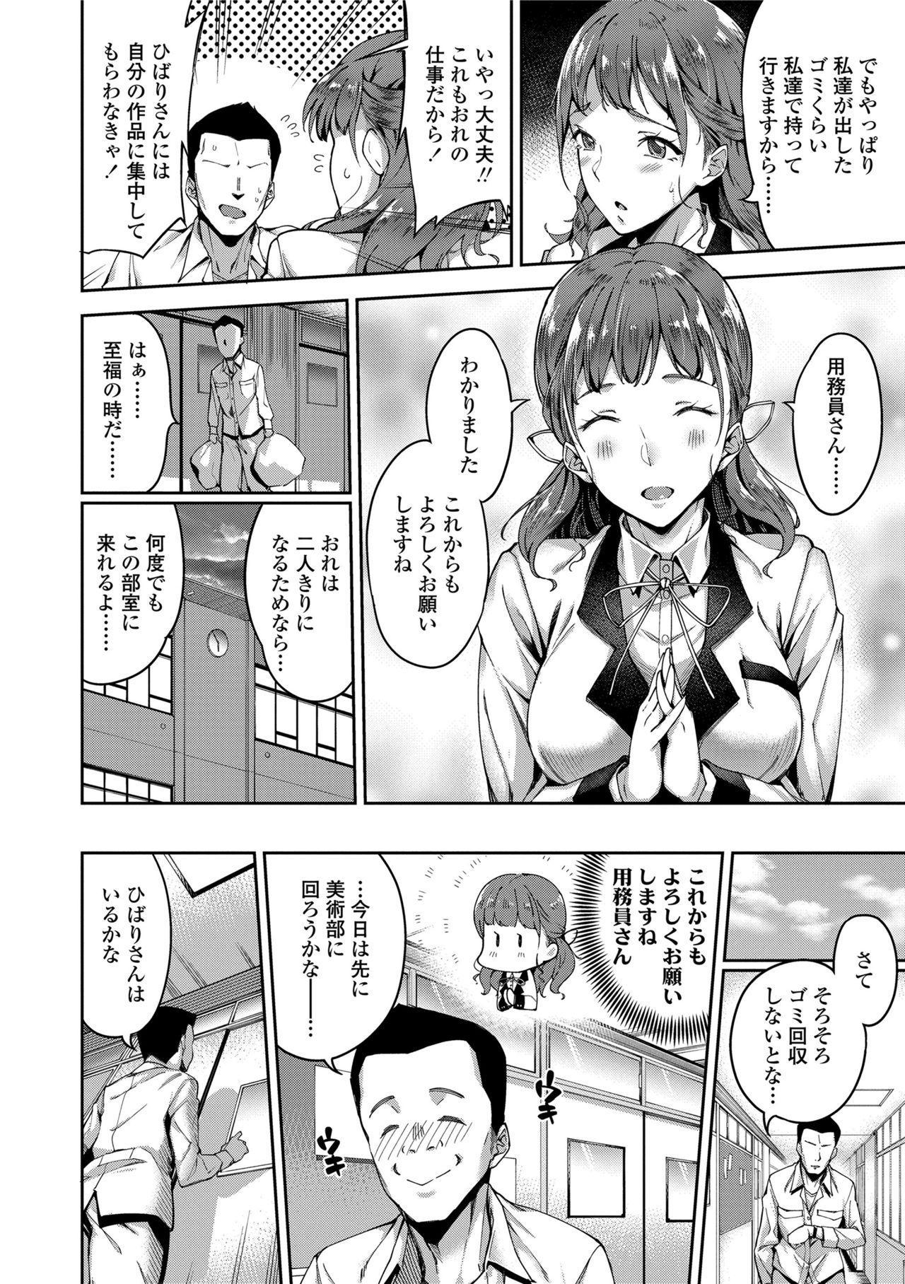 Ai ga Nakutemo Ecchi wa Dekiru! - Even if There is No Love You Can H! 5