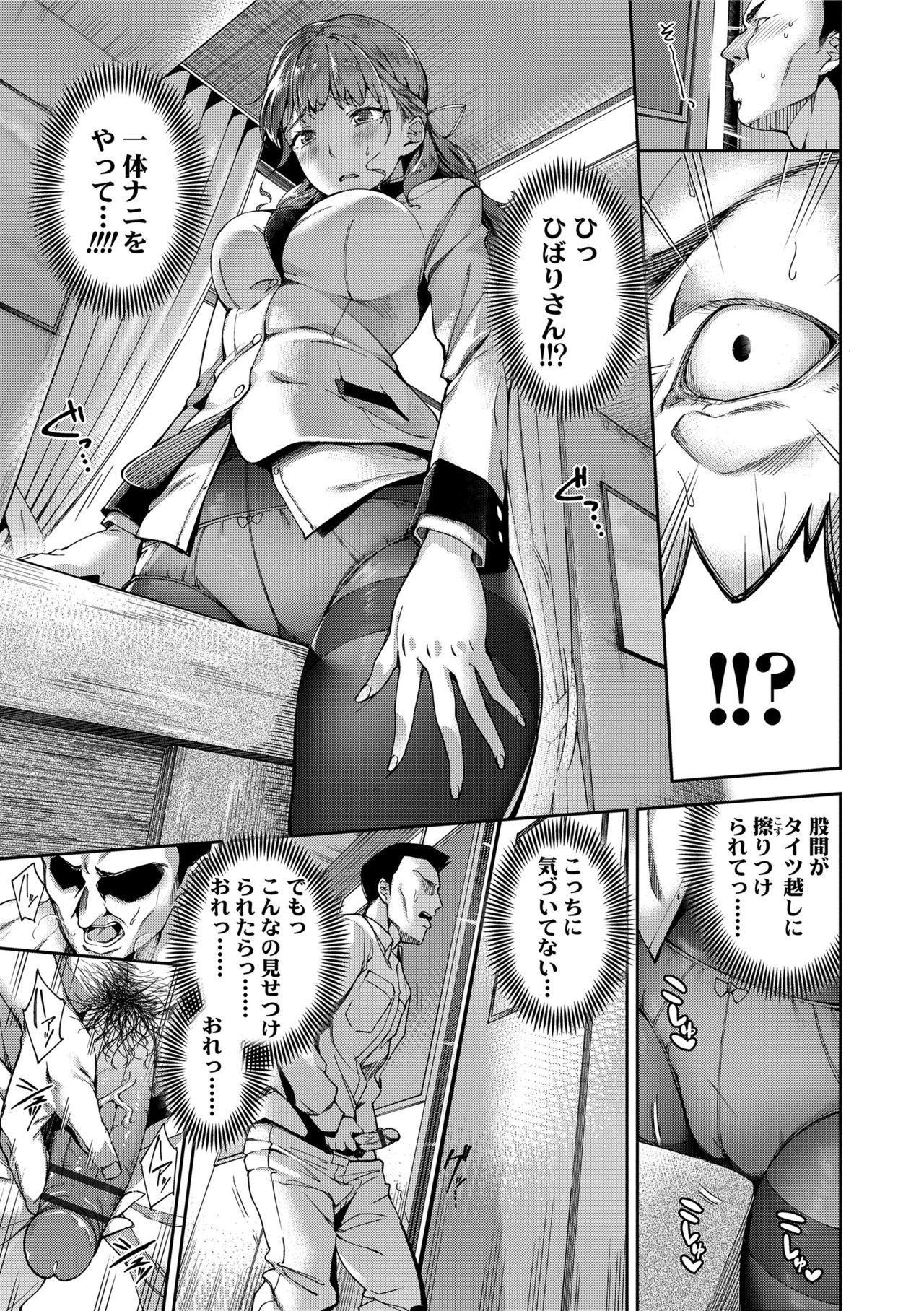 Ai ga Nakutemo Ecchi wa Dekiru! - Even if There is No Love You Can H! 6