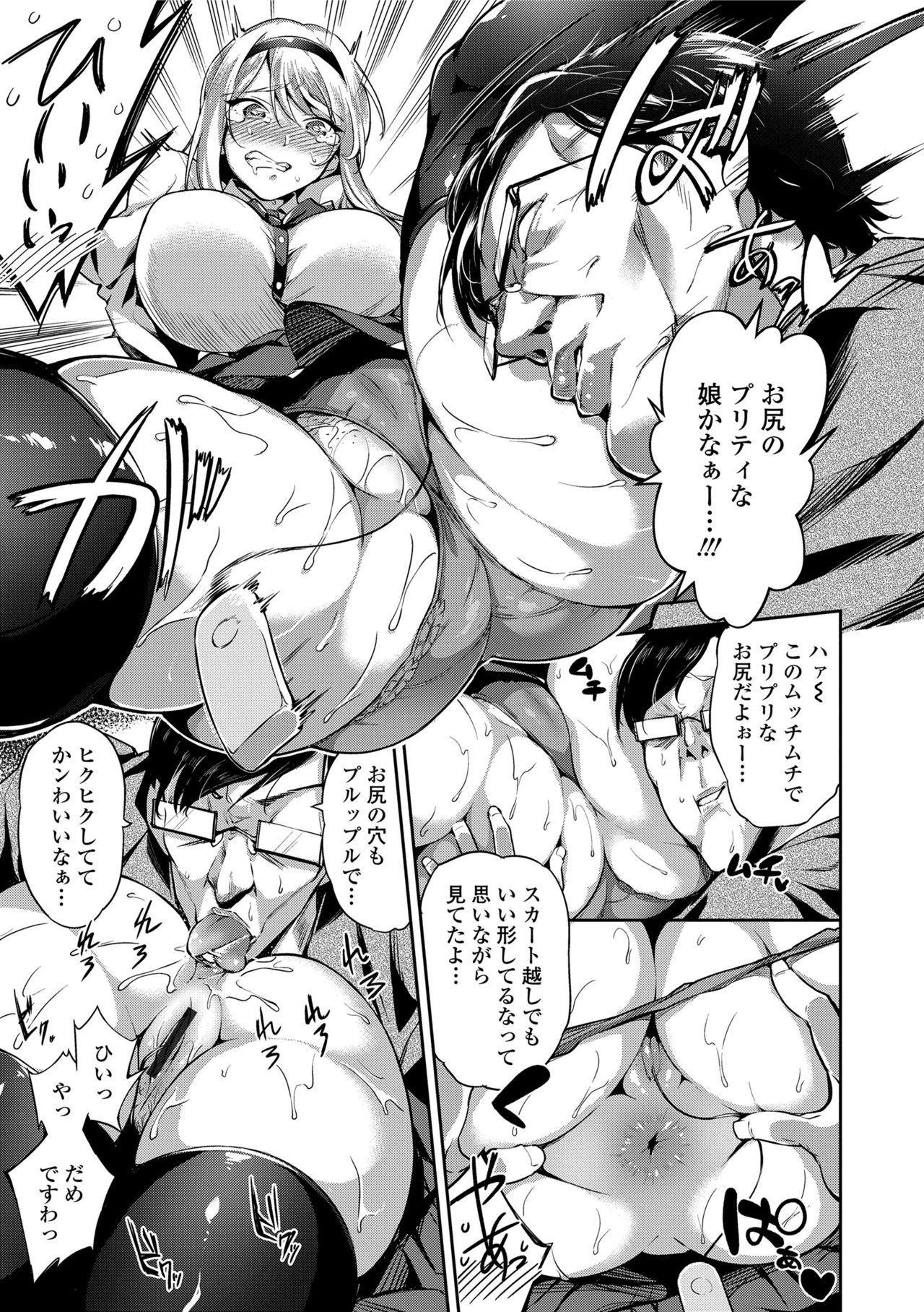 Ai ga Nakutemo Ecchi wa Dekiru! - Even if There is No Love You Can H! 72