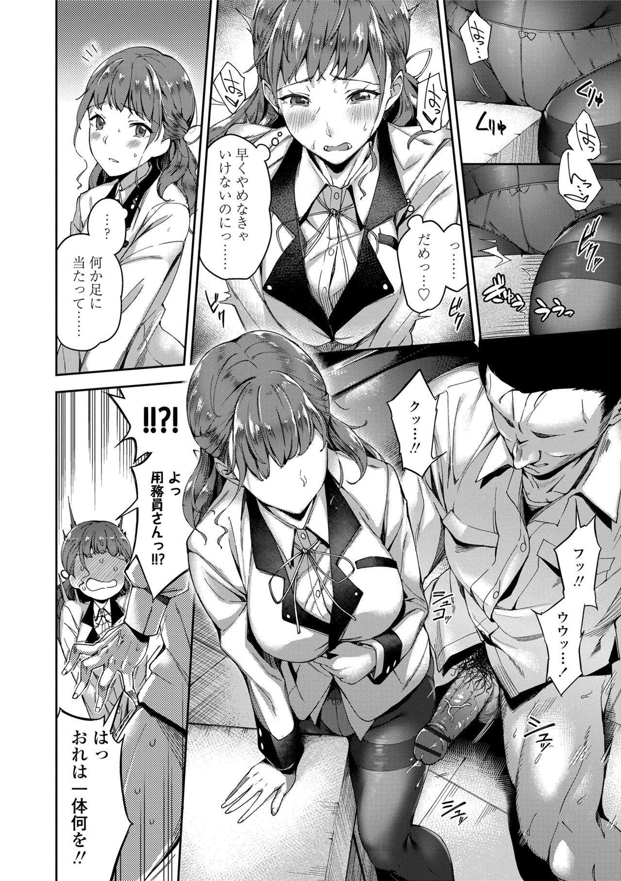 Ai ga Nakutemo Ecchi wa Dekiru! - Even if There is No Love You Can H! 7
