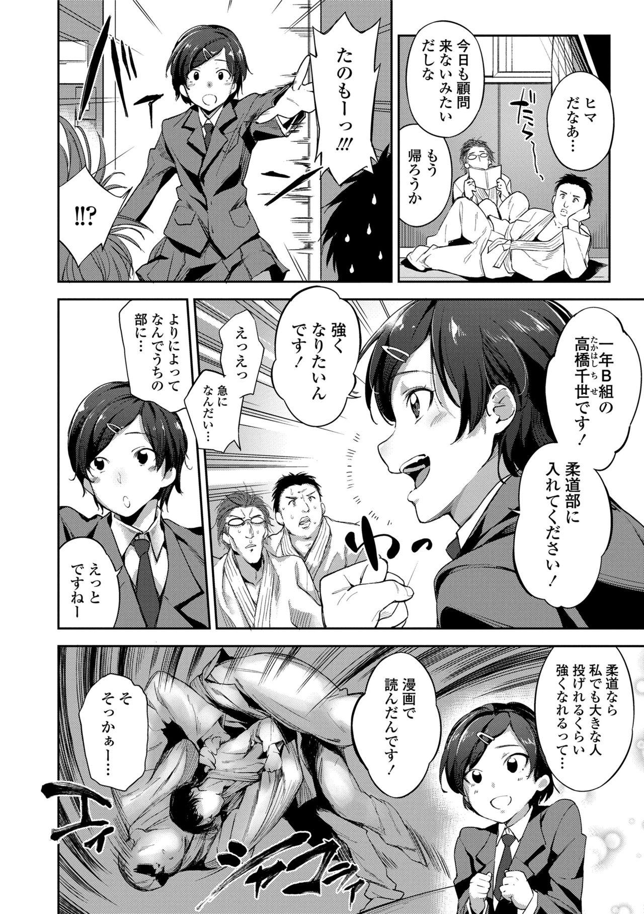 Ai ga Nakutemo Ecchi wa Dekiru! - Even if There is No Love You Can H! 83