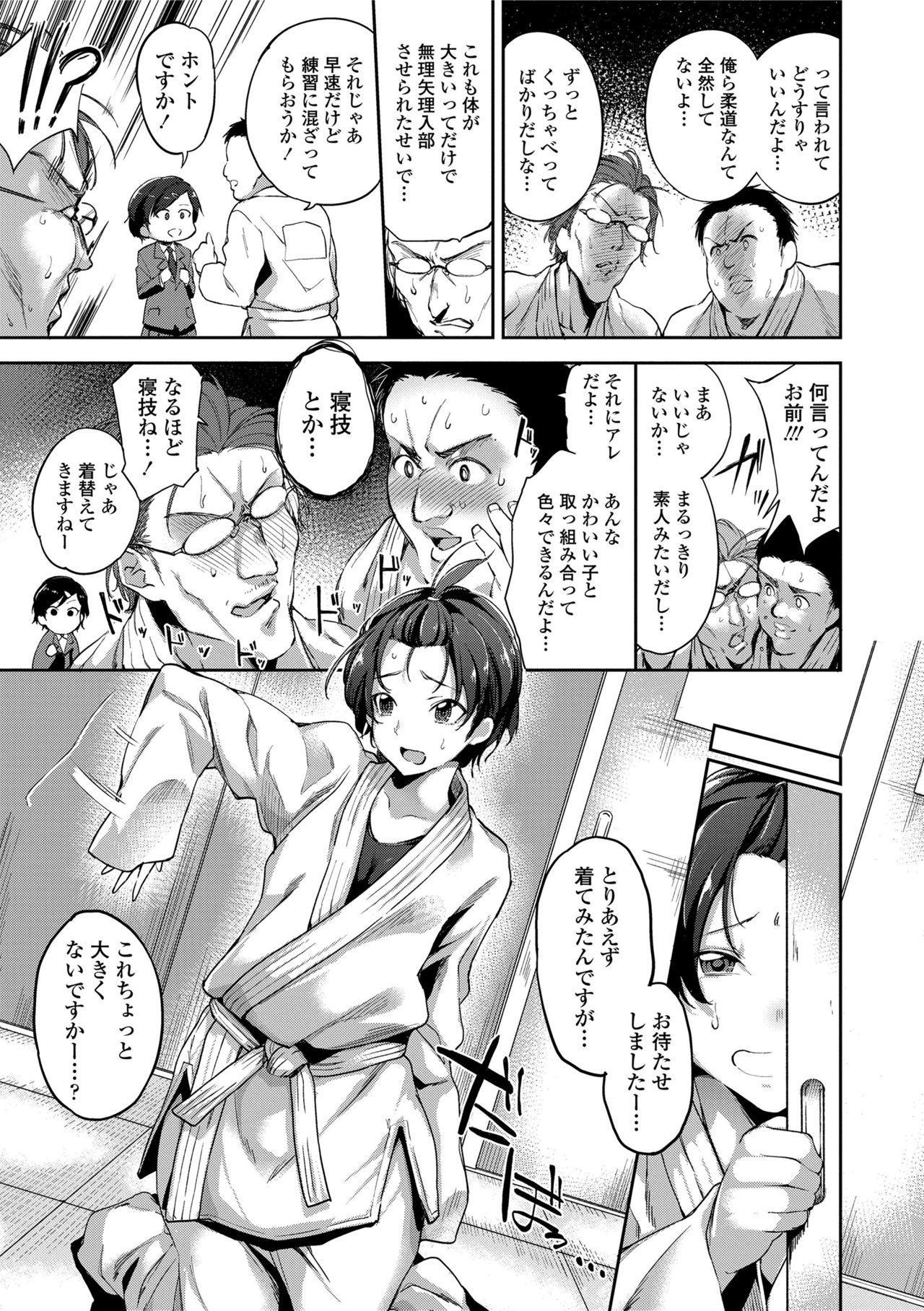Ai ga Nakutemo Ecchi wa Dekiru! - Even if There is No Love You Can H! 84