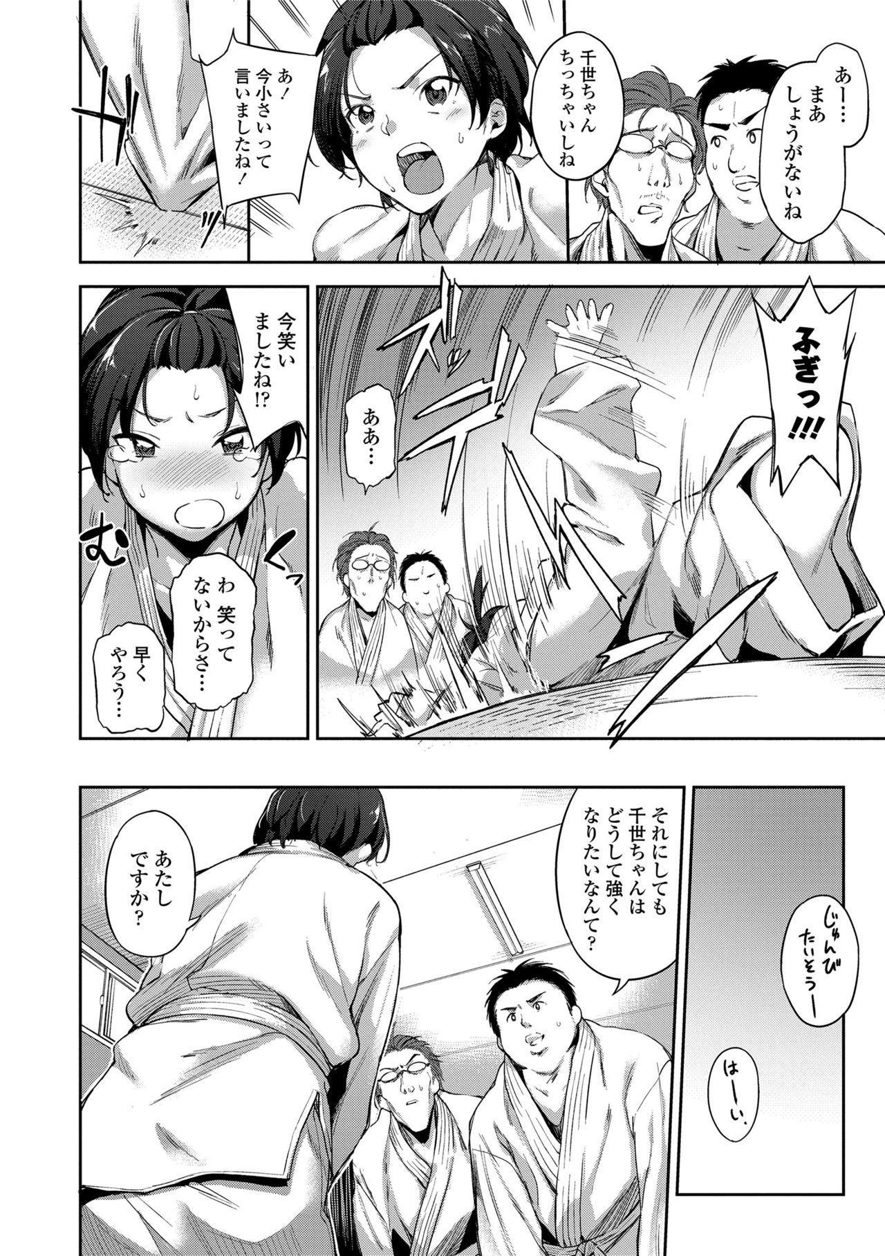 Ai ga Nakutemo Ecchi wa Dekiru! - Even if There is No Love You Can H! 85