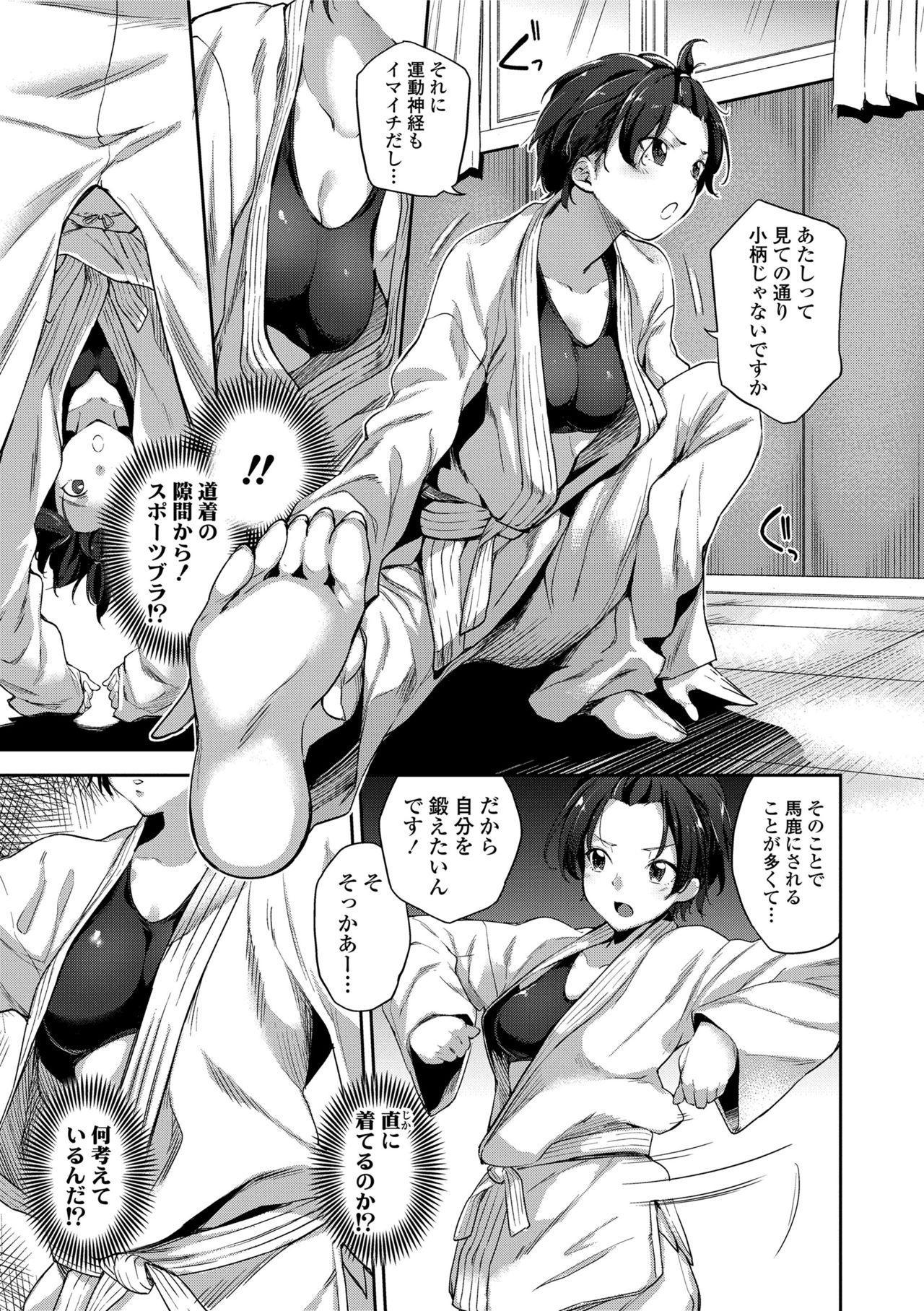 Ai ga Nakutemo Ecchi wa Dekiru! - Even if There is No Love You Can H! 86