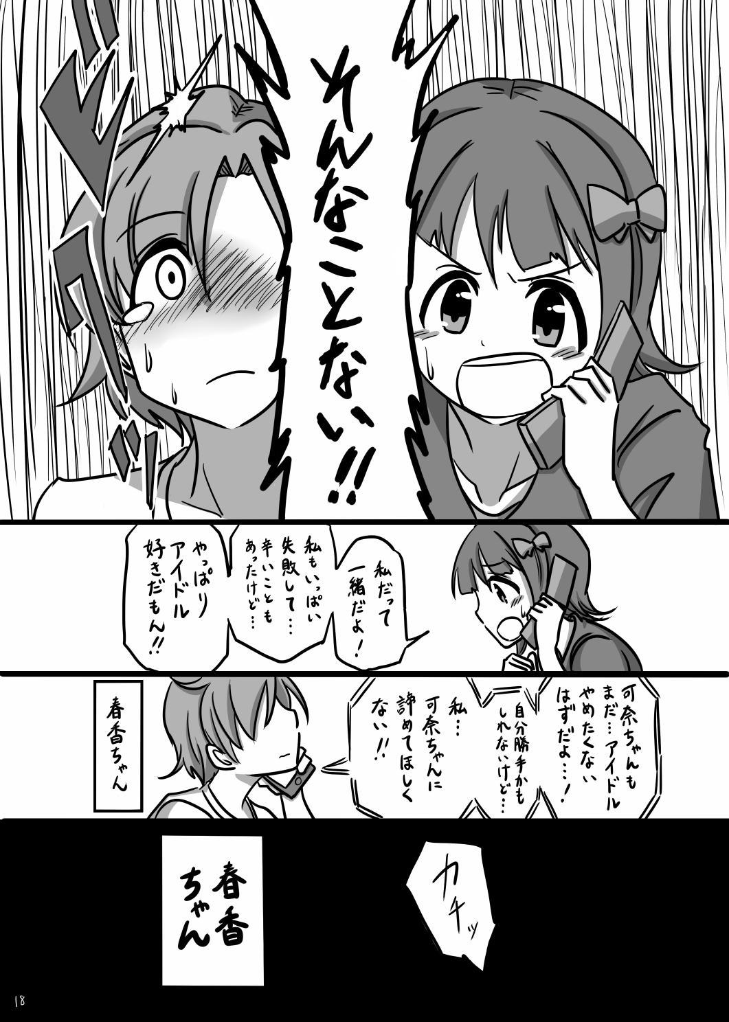 Moshimo Gekijouban no Yabuki Kana ga Stress o Onanie de Hassanshite Itara 15