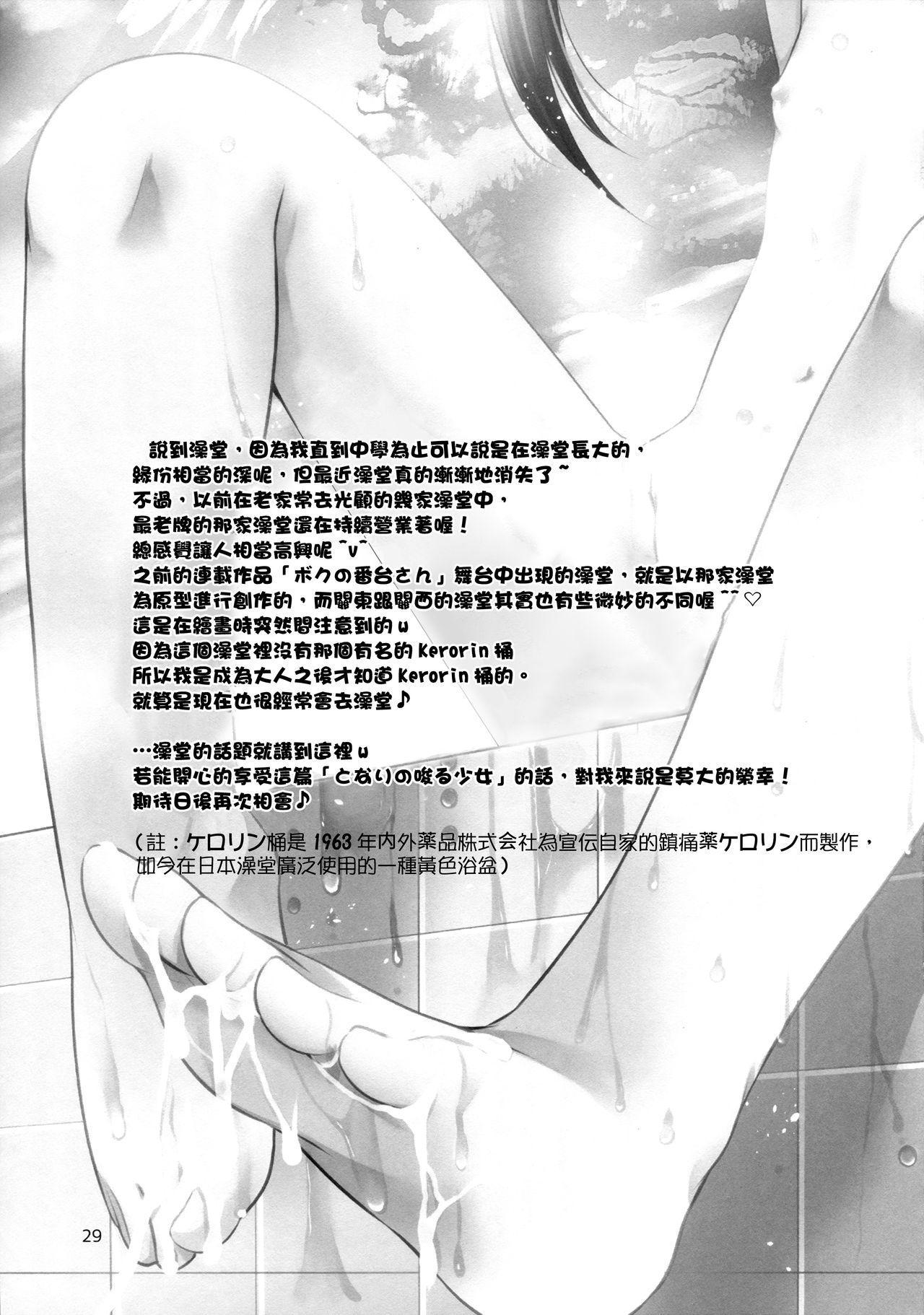 Tonari no Sosoru Shoujo 27