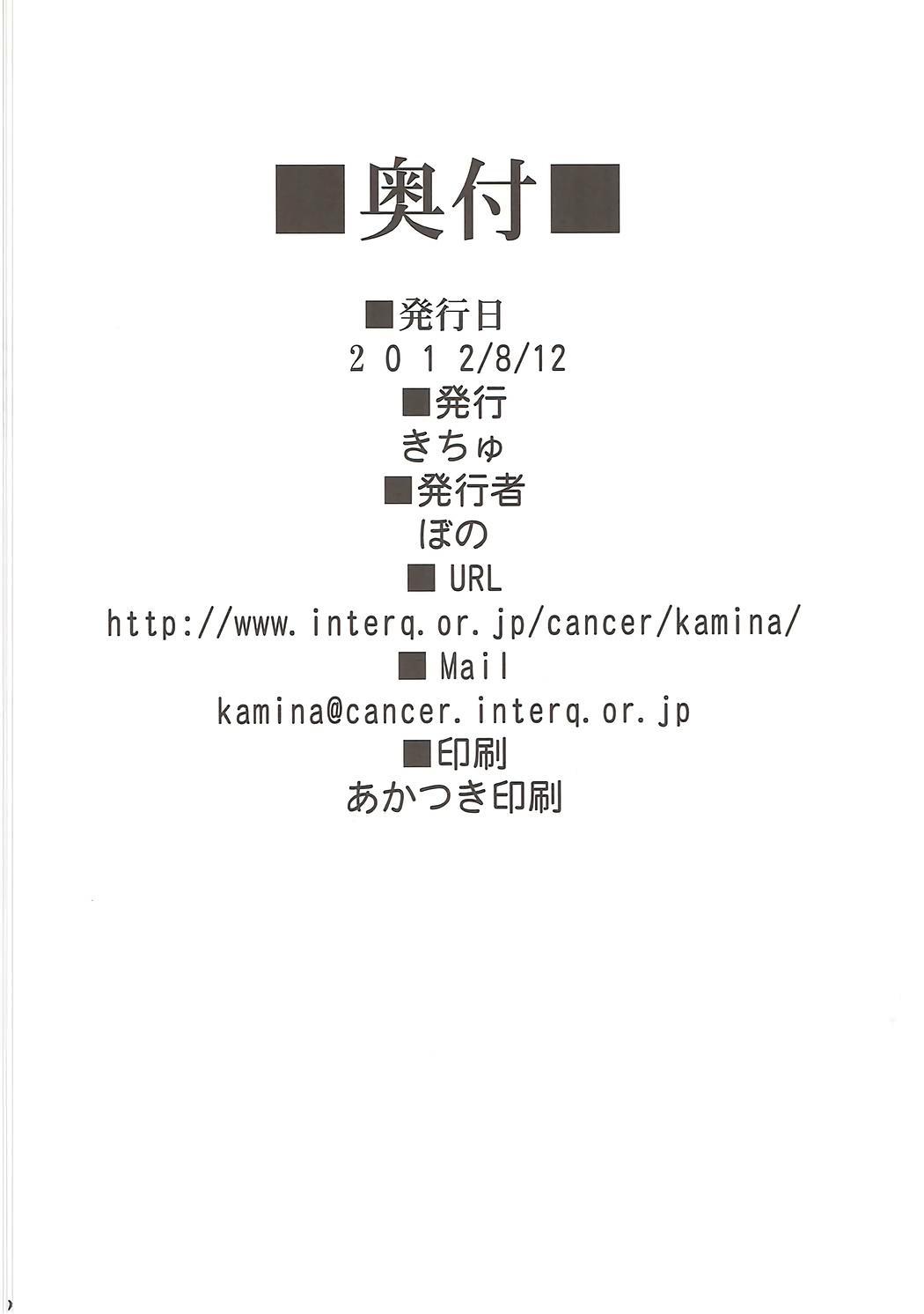 Kessen Zenjitsu no Etcetera 20