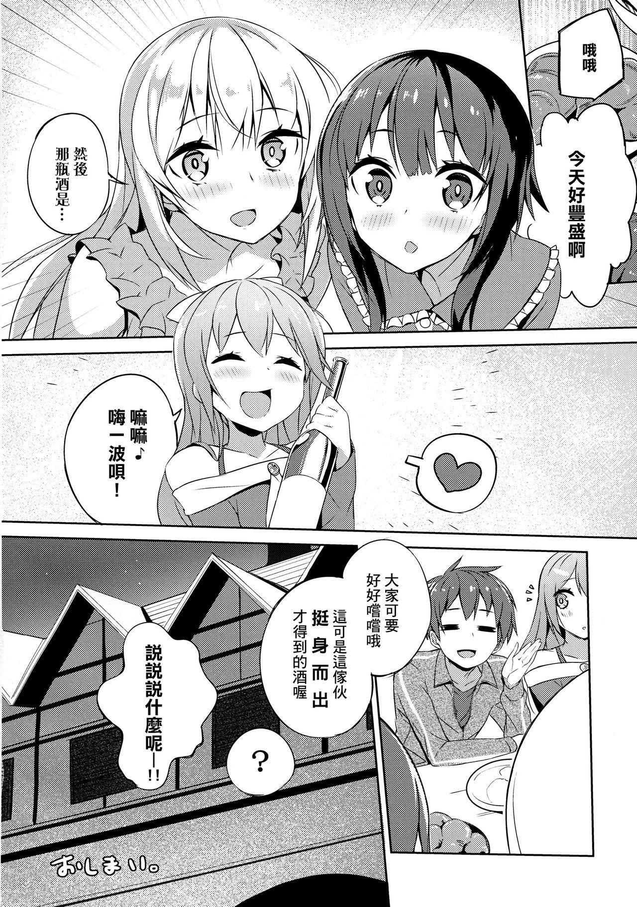 Kono Da-Maid to Mitsudan o! 23