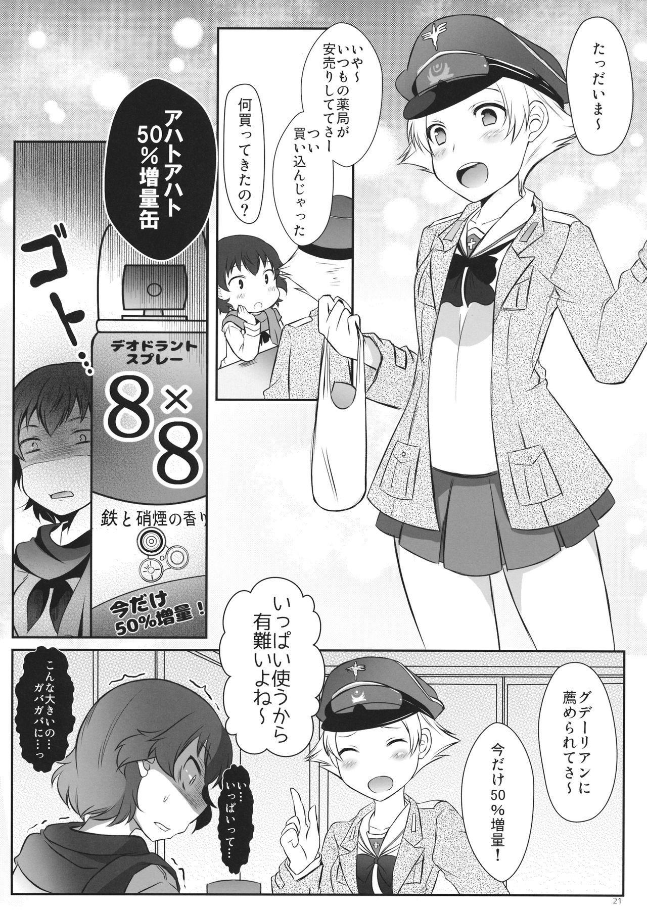 (C90) [SOY-darake (Abe Nattou)] Hina-chan Taka-chan Training (Girls und Panzer) 19