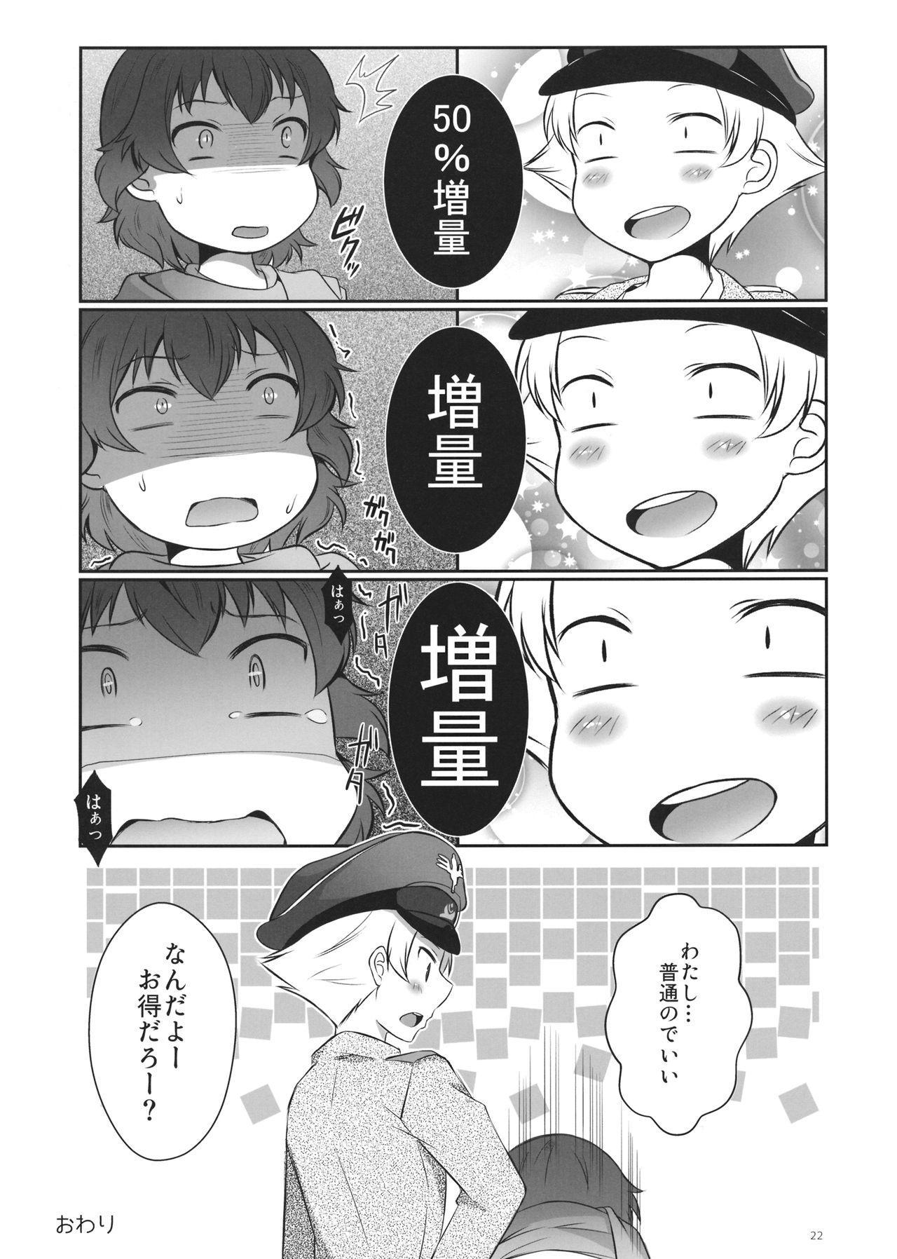 (C90) [SOY-darake (Abe Nattou)] Hina-chan Taka-chan Training (Girls und Panzer) 20