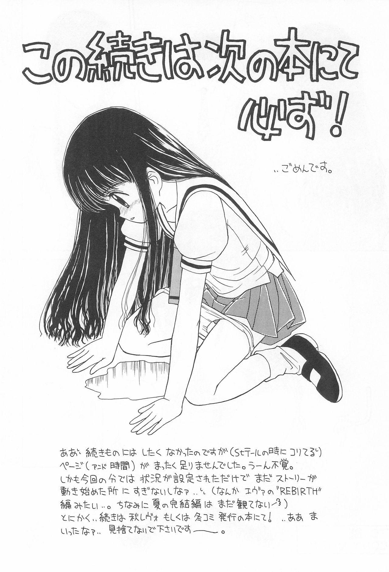 Skydancer ni Koi Shiteru 24