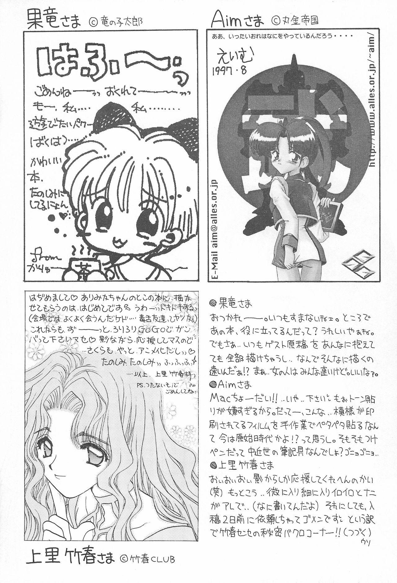 Skydancer ni Koi Shiteru 29