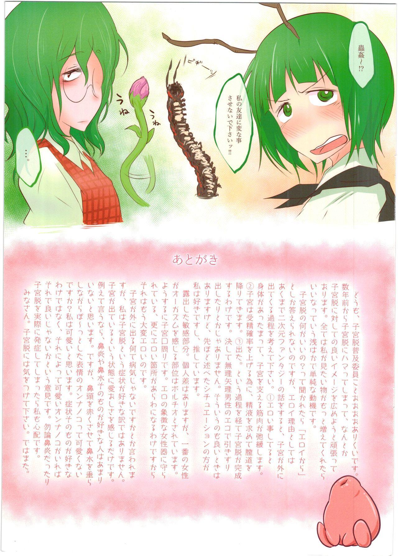 Shikyuudatsu no Susume. 6