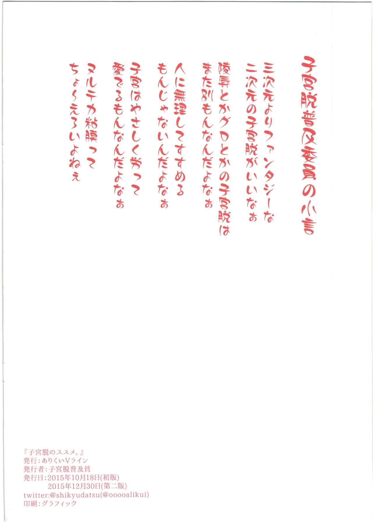 Shikyuudatsu no Susume. 7