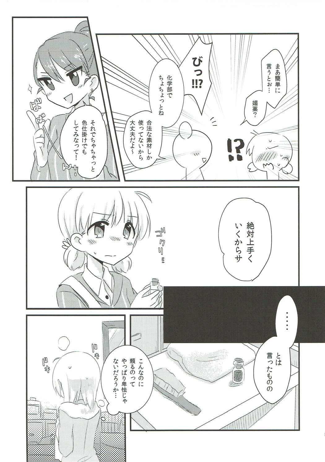 Yasashii dake ja Iya!! 3