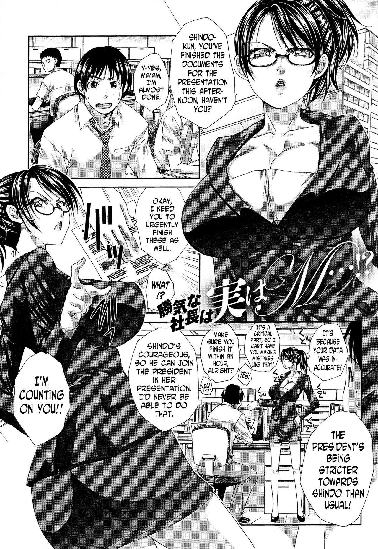 Kachiki na Shachou wa Jitsu wa M...!? | The Strong-Minded Company President is Actually a Masochist...!? 0