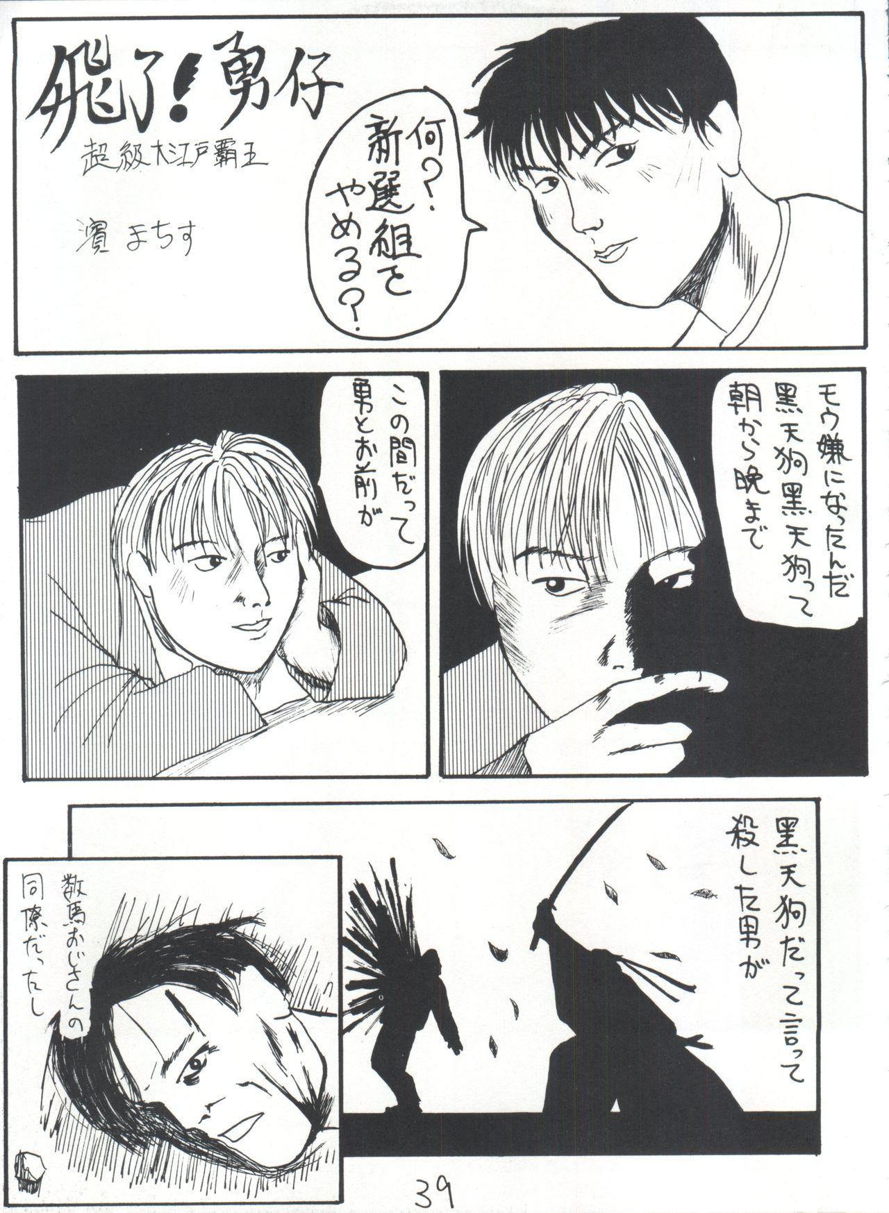 東方三侠 38