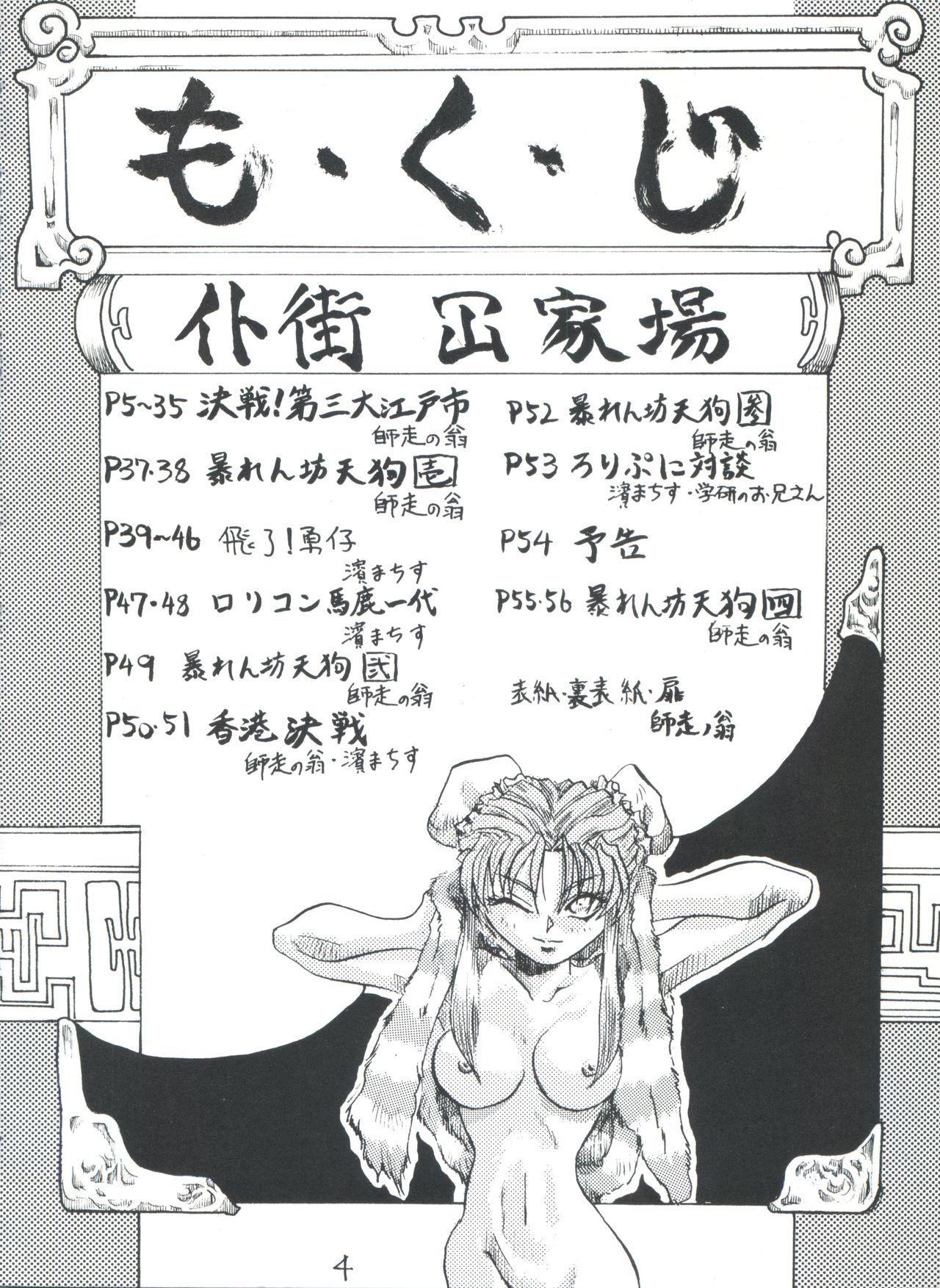 東方三侠 3