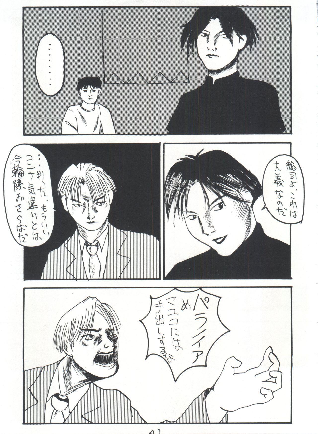 東方三侠 40