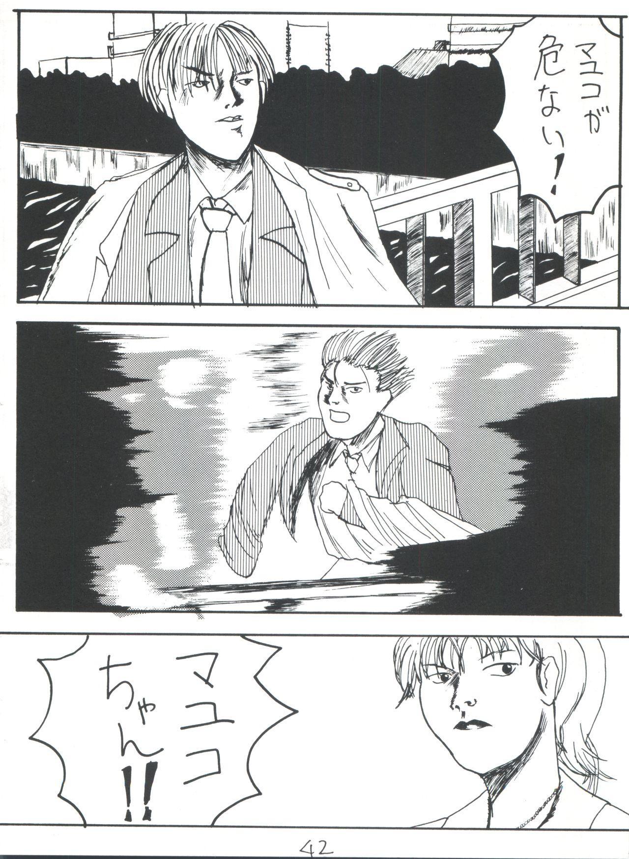 東方三侠 41