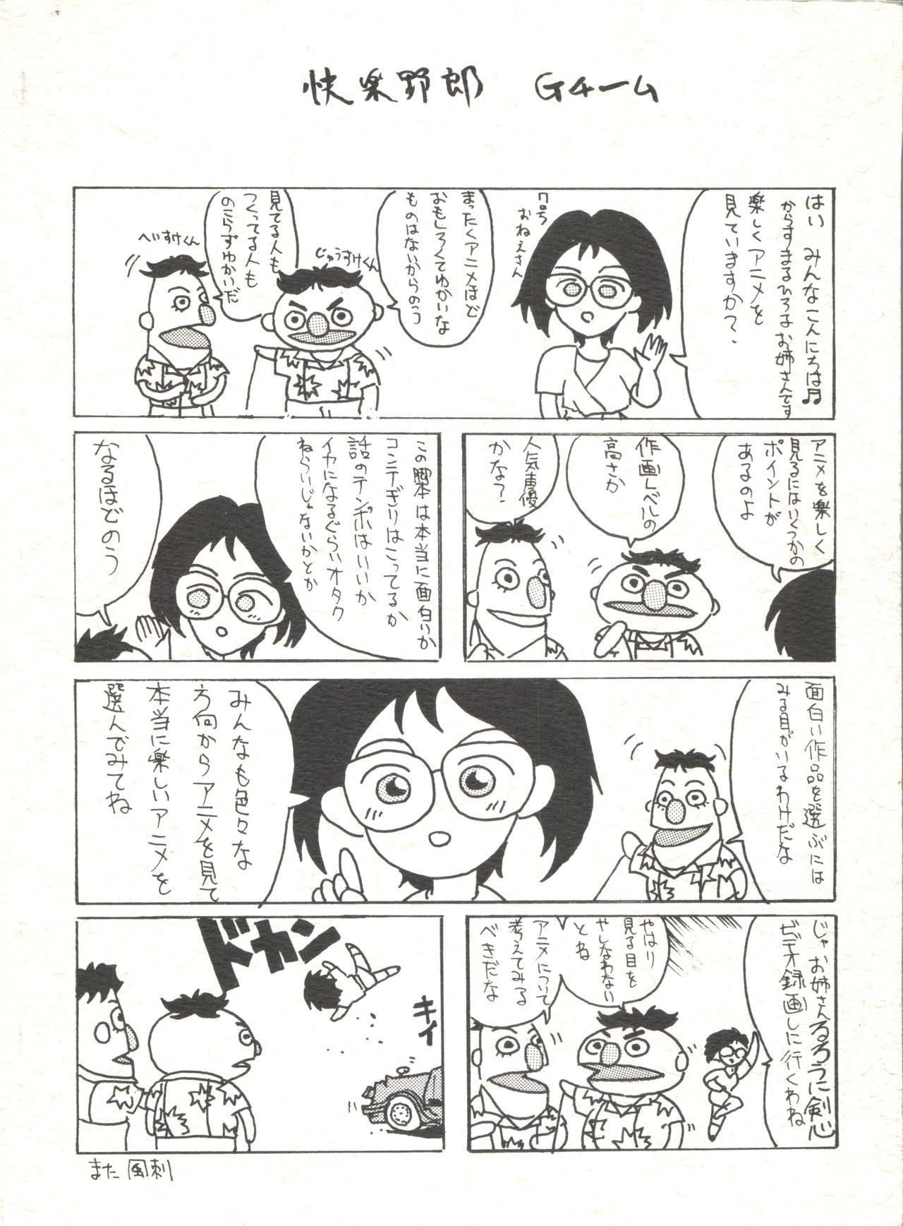 東方三侠 59