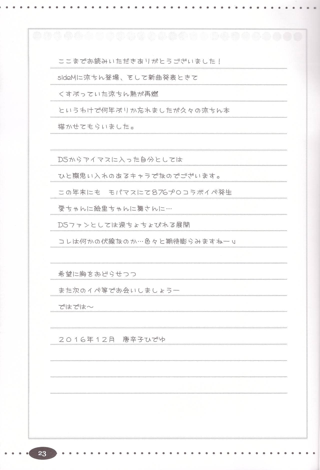 Himitsu no Sanshouuo 22