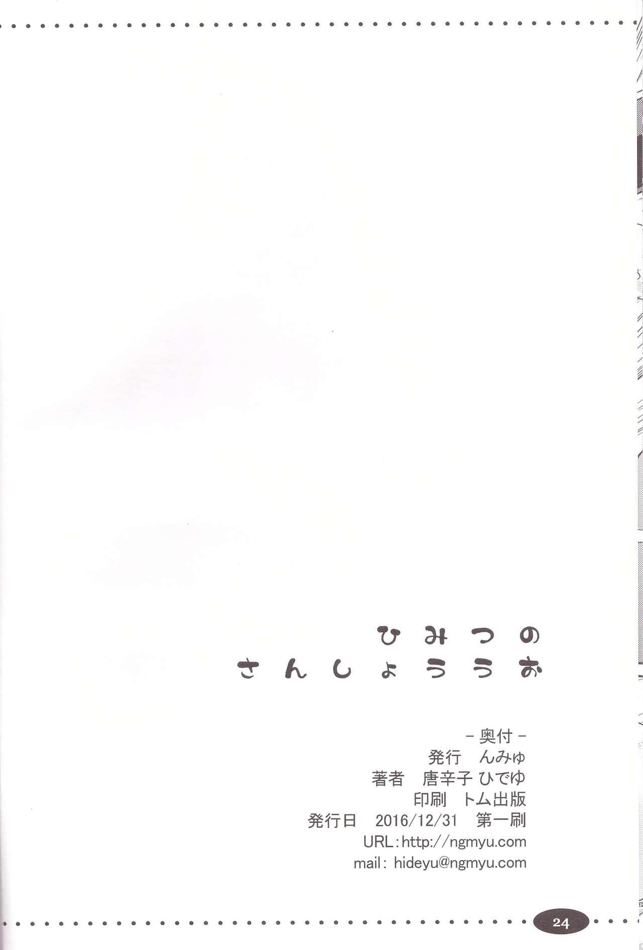 Himitsu no Sanshouuo 23