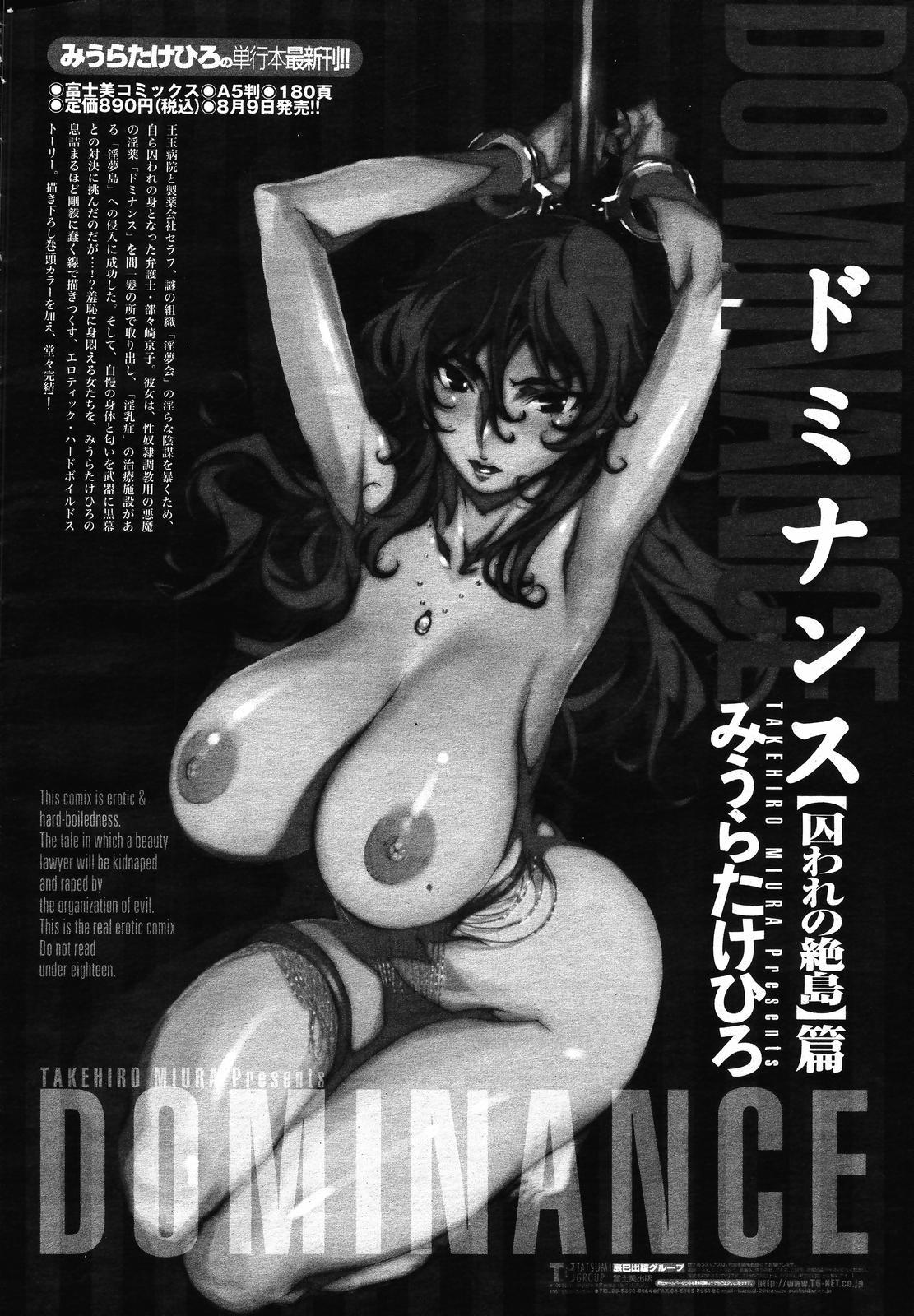 COMIC Momohime 2008-09 167