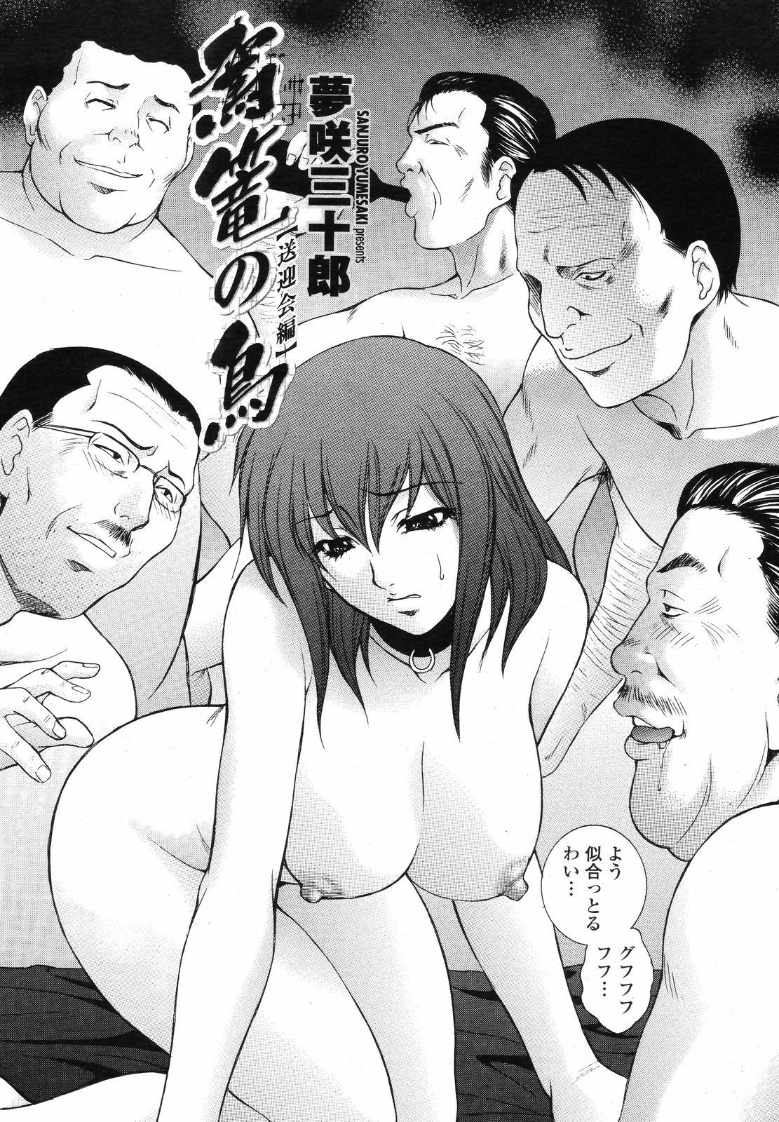 COMIC Momohime 2008-09 169