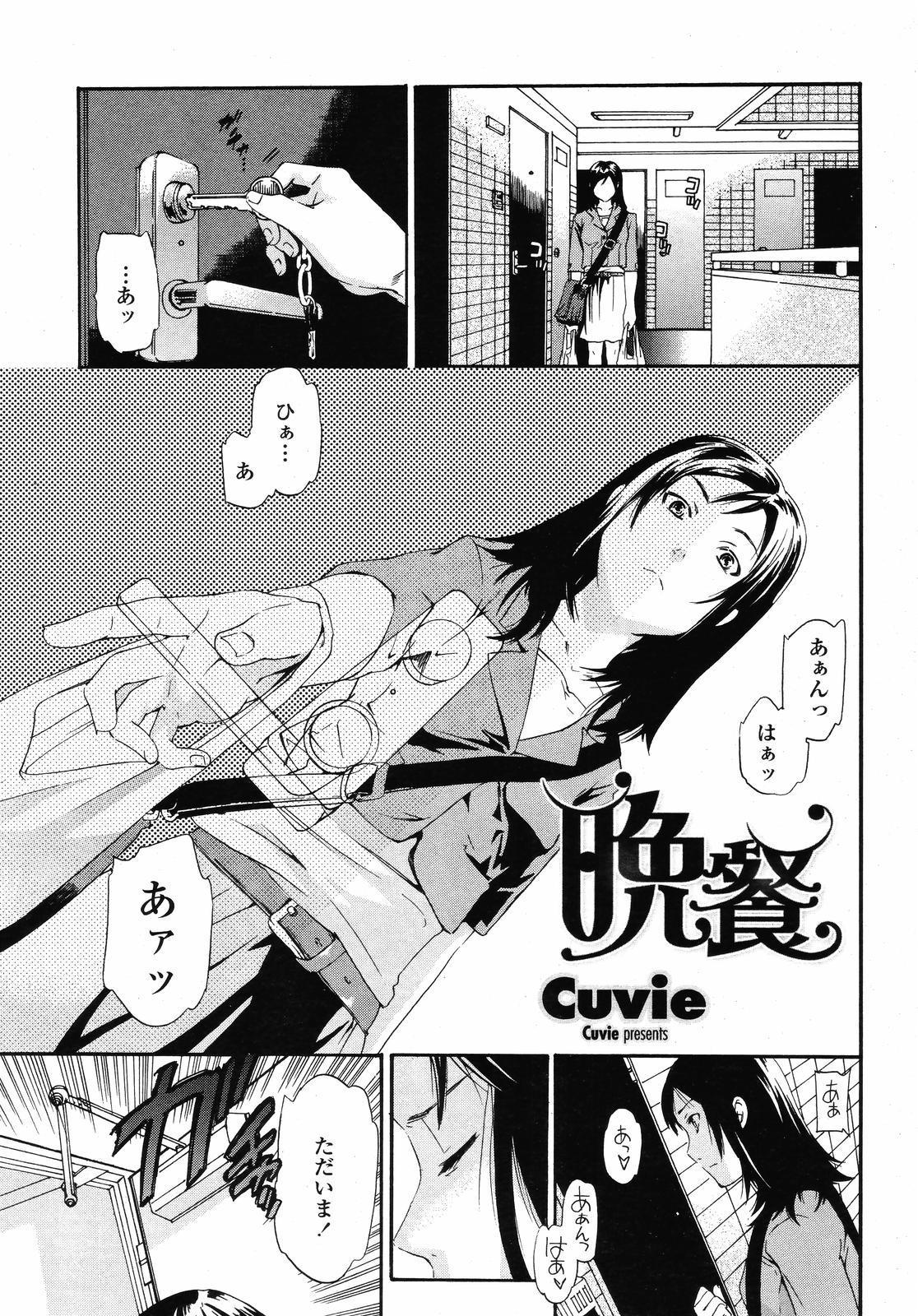 COMIC Momohime 2008-09 28