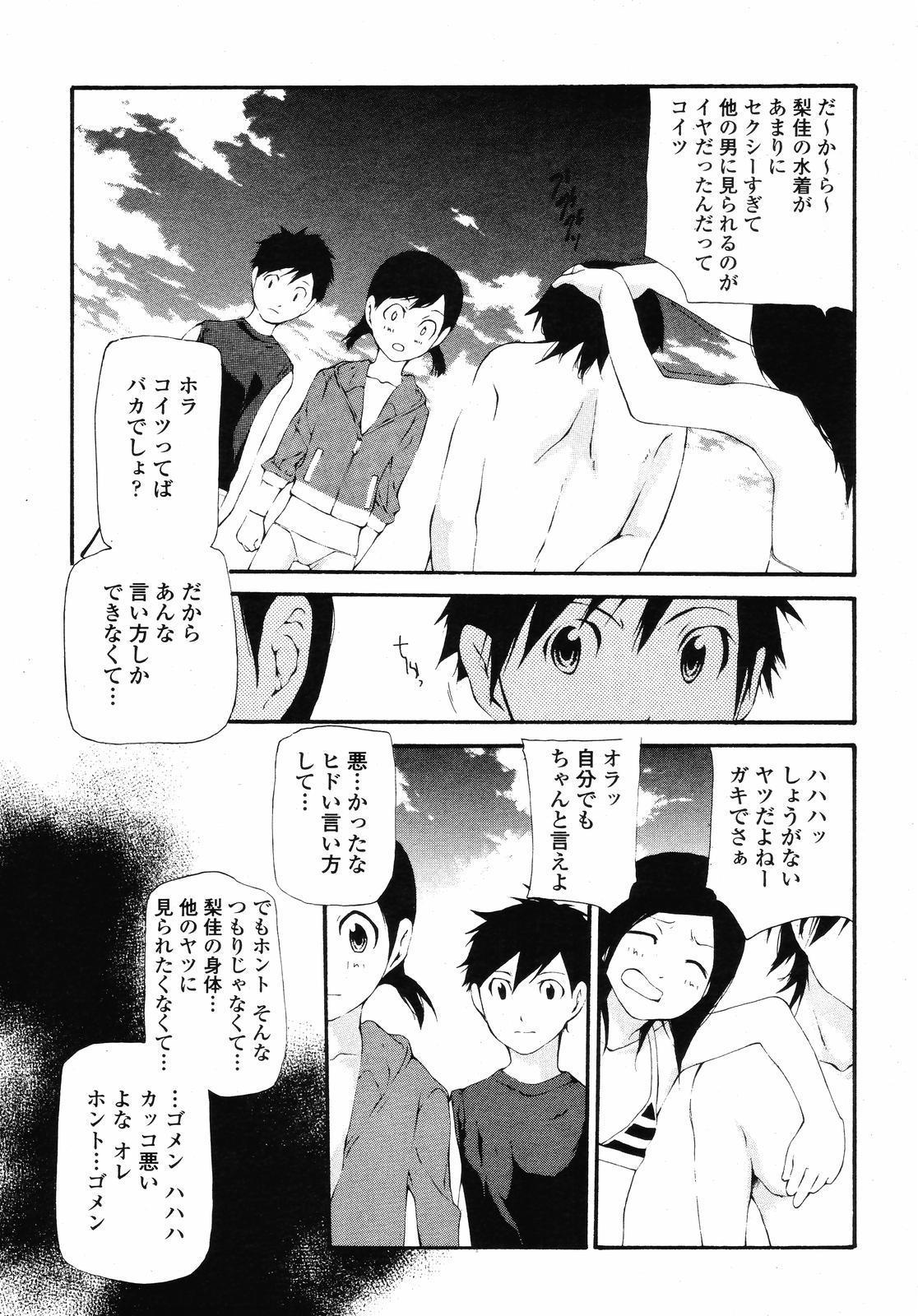 COMIC Momohime 2008-09 470