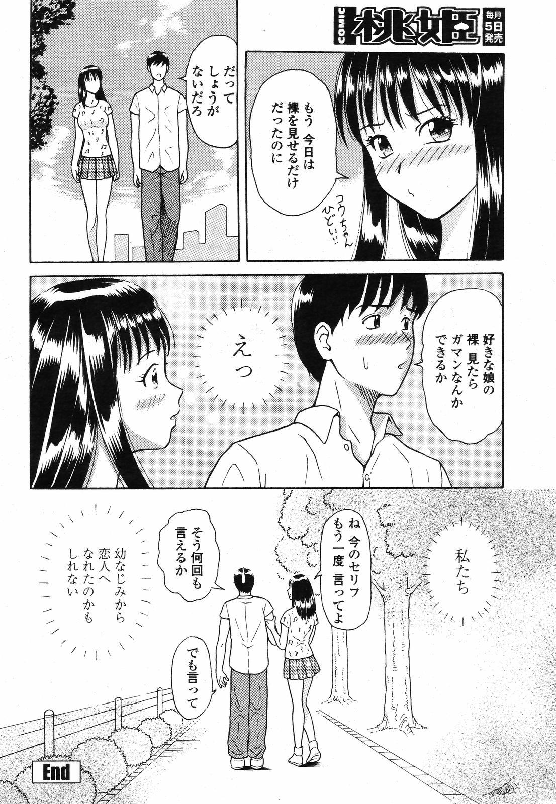 COMIC Momohime 2008-09 487