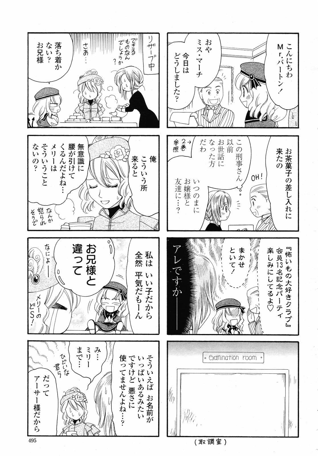 COMIC Momohime 2008-09 494