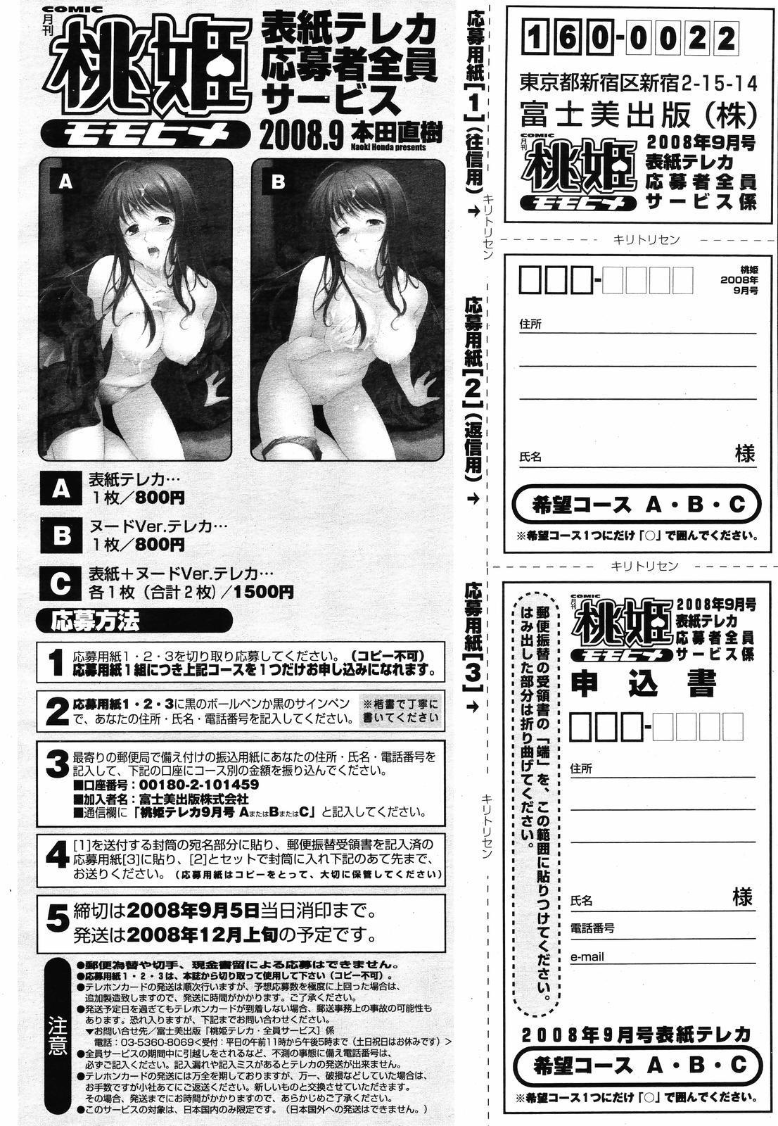 COMIC Momohime 2008-09 497