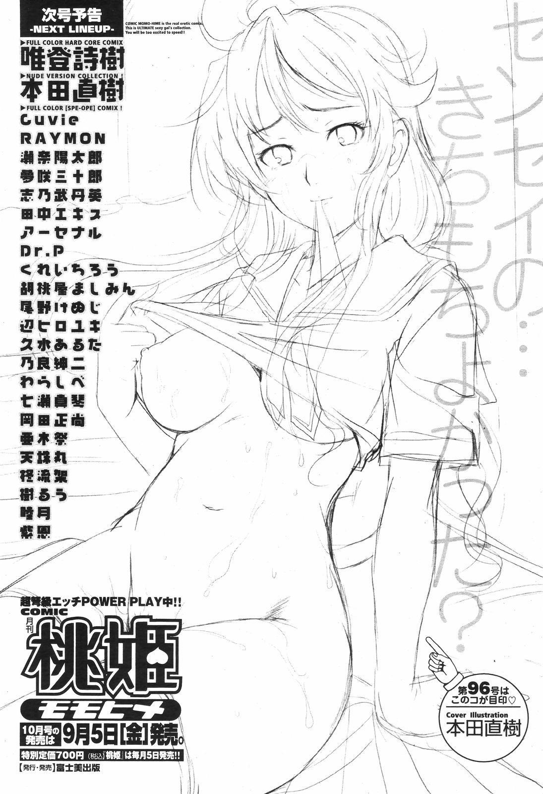 COMIC Momohime 2008-09 502