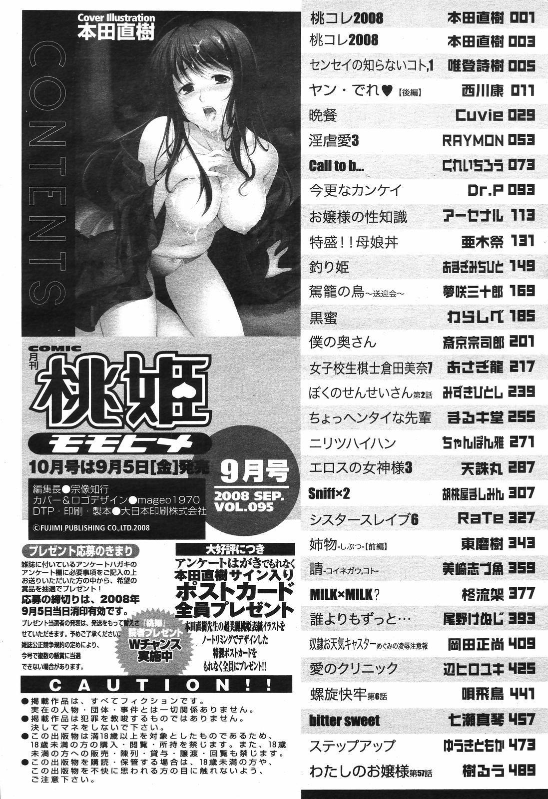 COMIC Momohime 2008-09 503