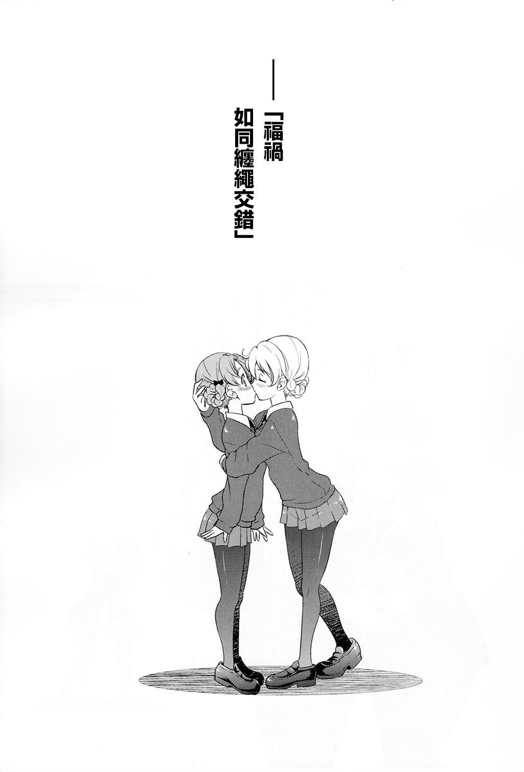 Darjeeling-sama Ichiban Shibari 20