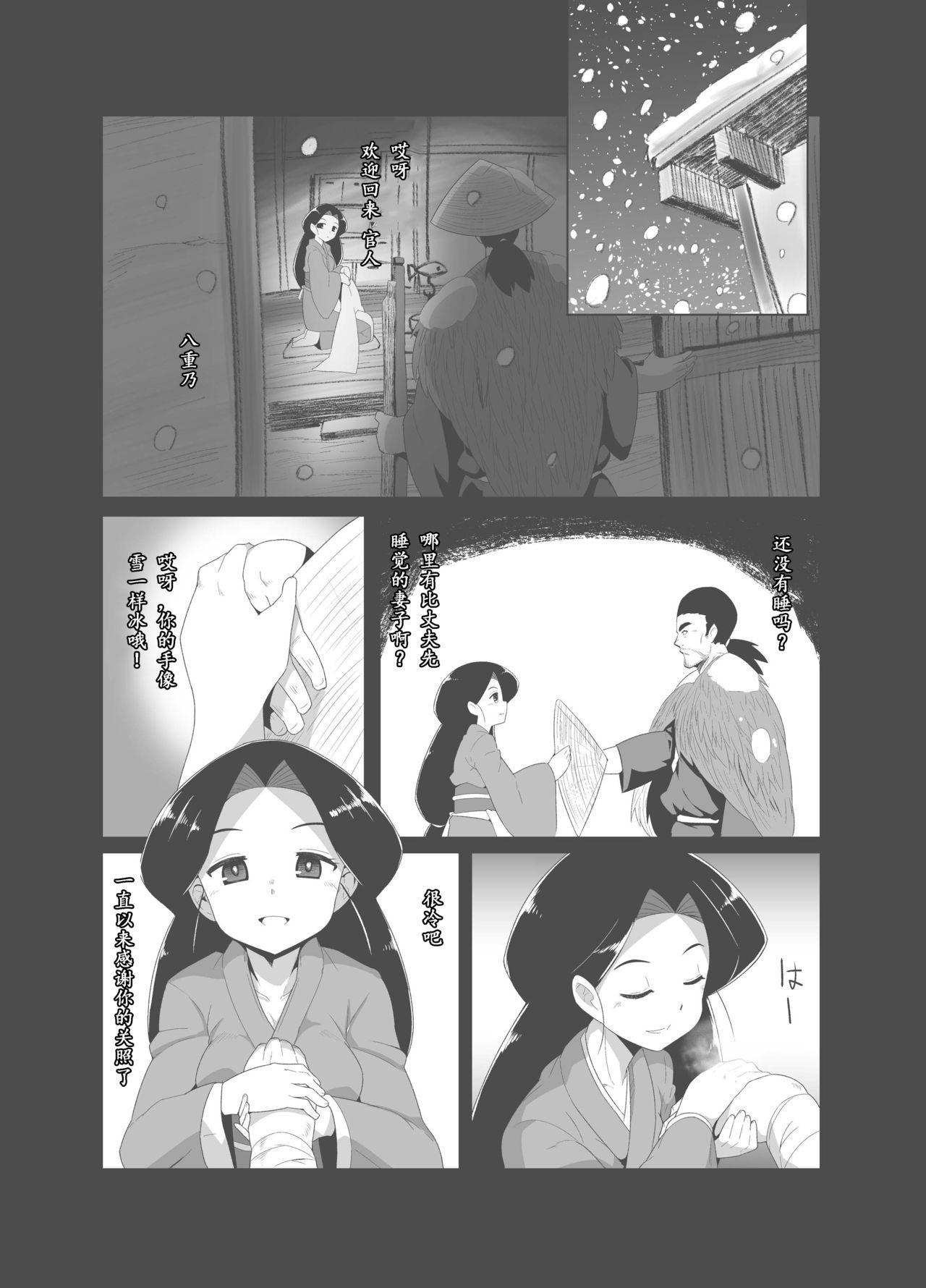 Eromanga Nihon Mukashibanashi 9