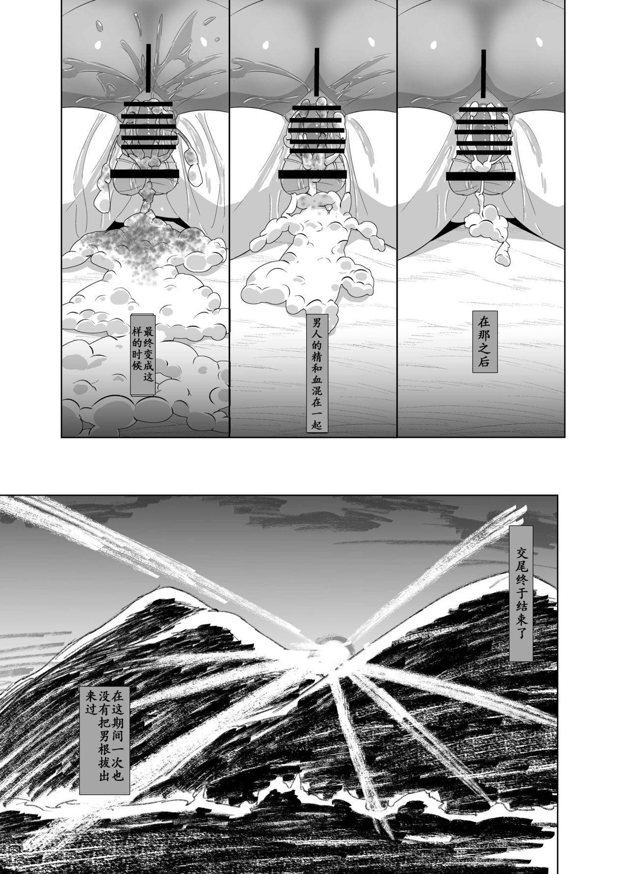 Eromanga Nihon Mukashibanashi 23
