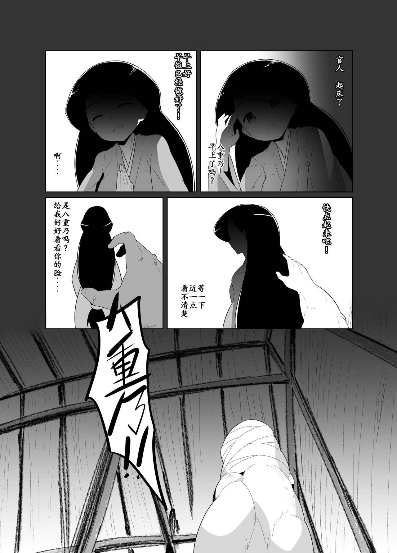 Eromanga Nihon Mukashibanashi 24
