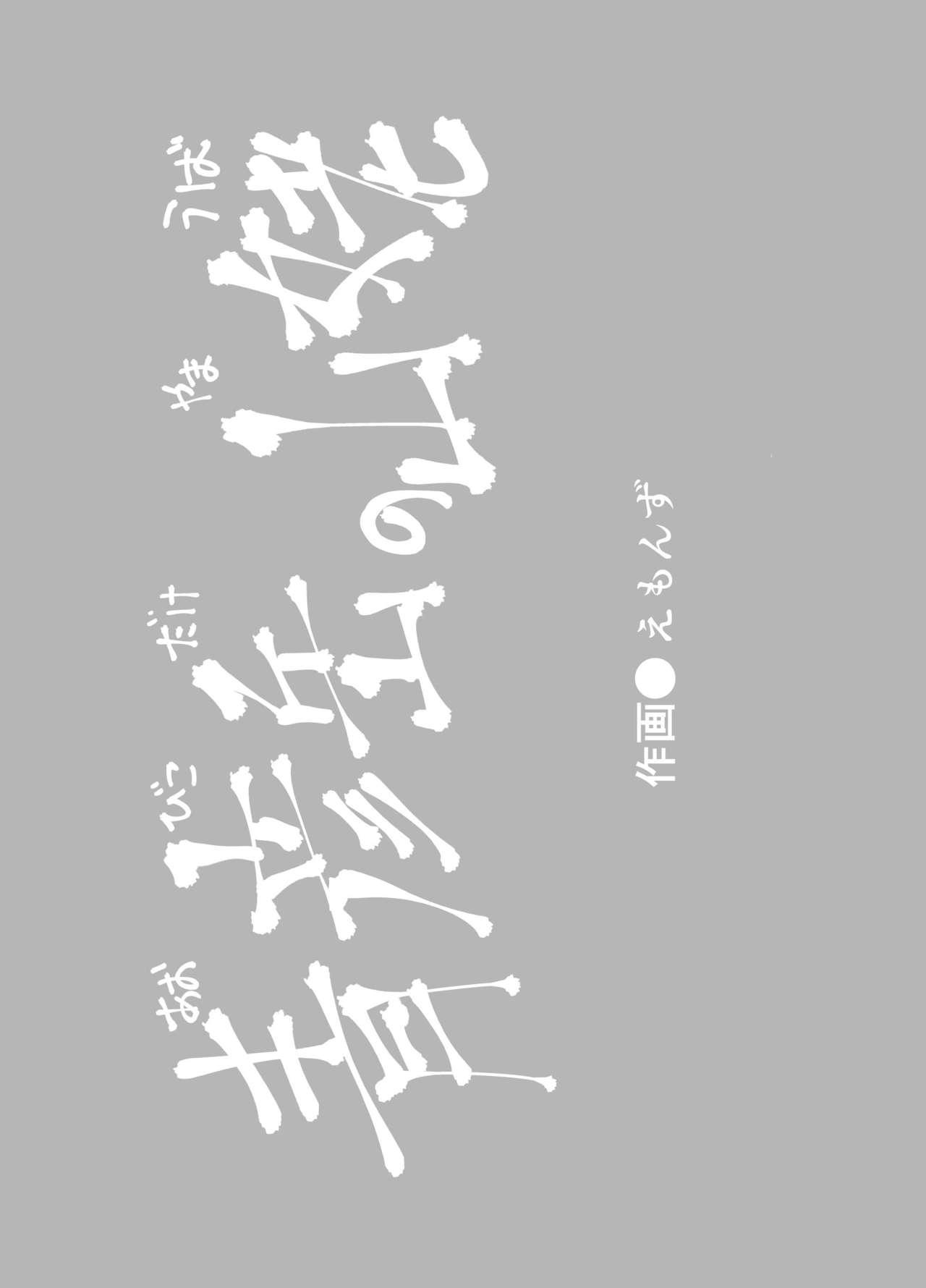 Eromanga Nihon Mukashibanashi 3