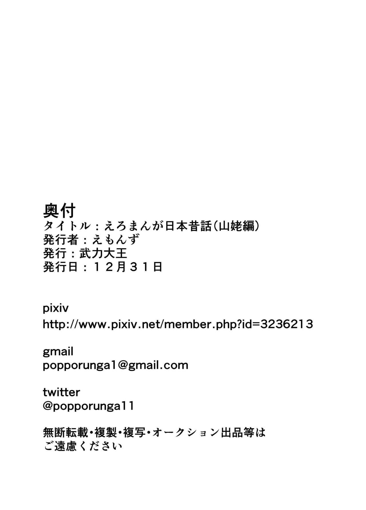 Eromanga Nihon Mukashibanashi 42