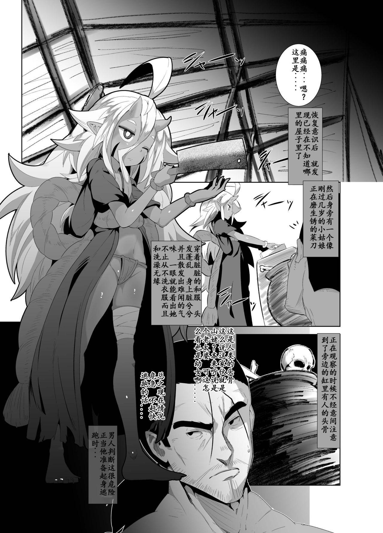 Eromanga Nihon Mukashibanashi 6