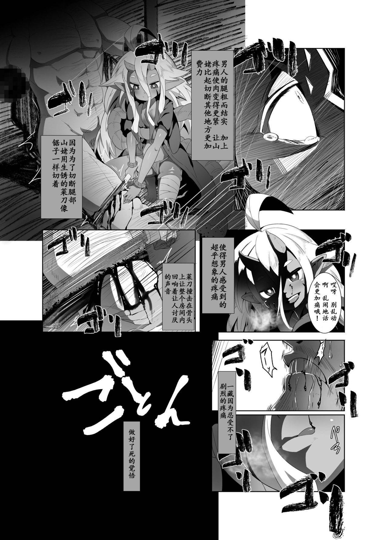 Eromanga Nihon Mukashibanashi 8