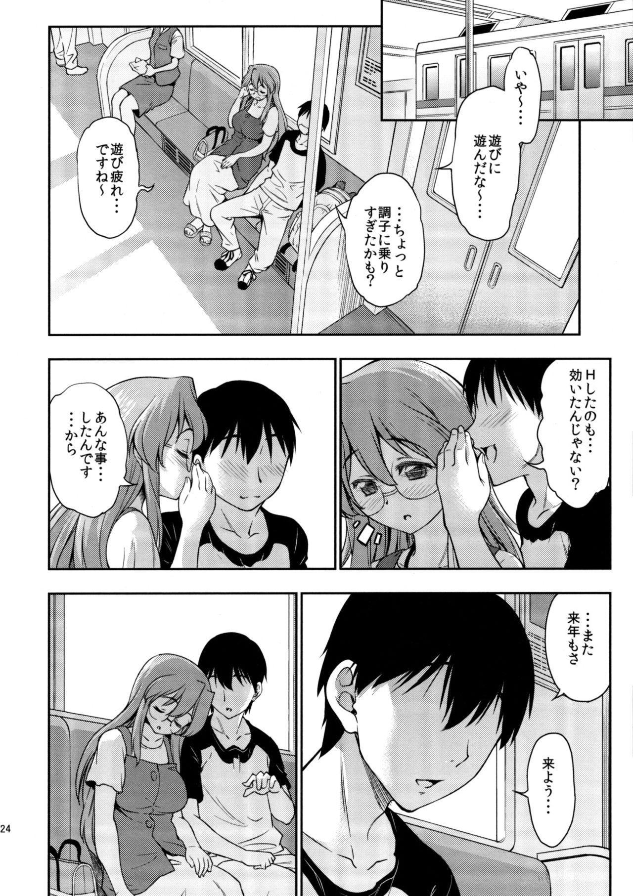 Natsu ga Kimi o Irodoru 22
