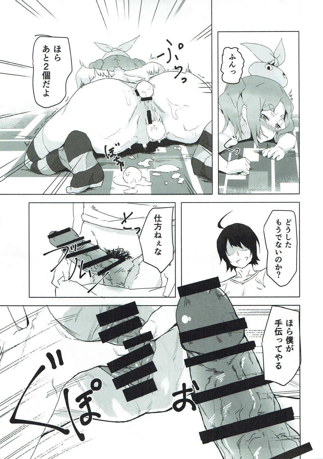 Ononoki-chan de Asobou 9