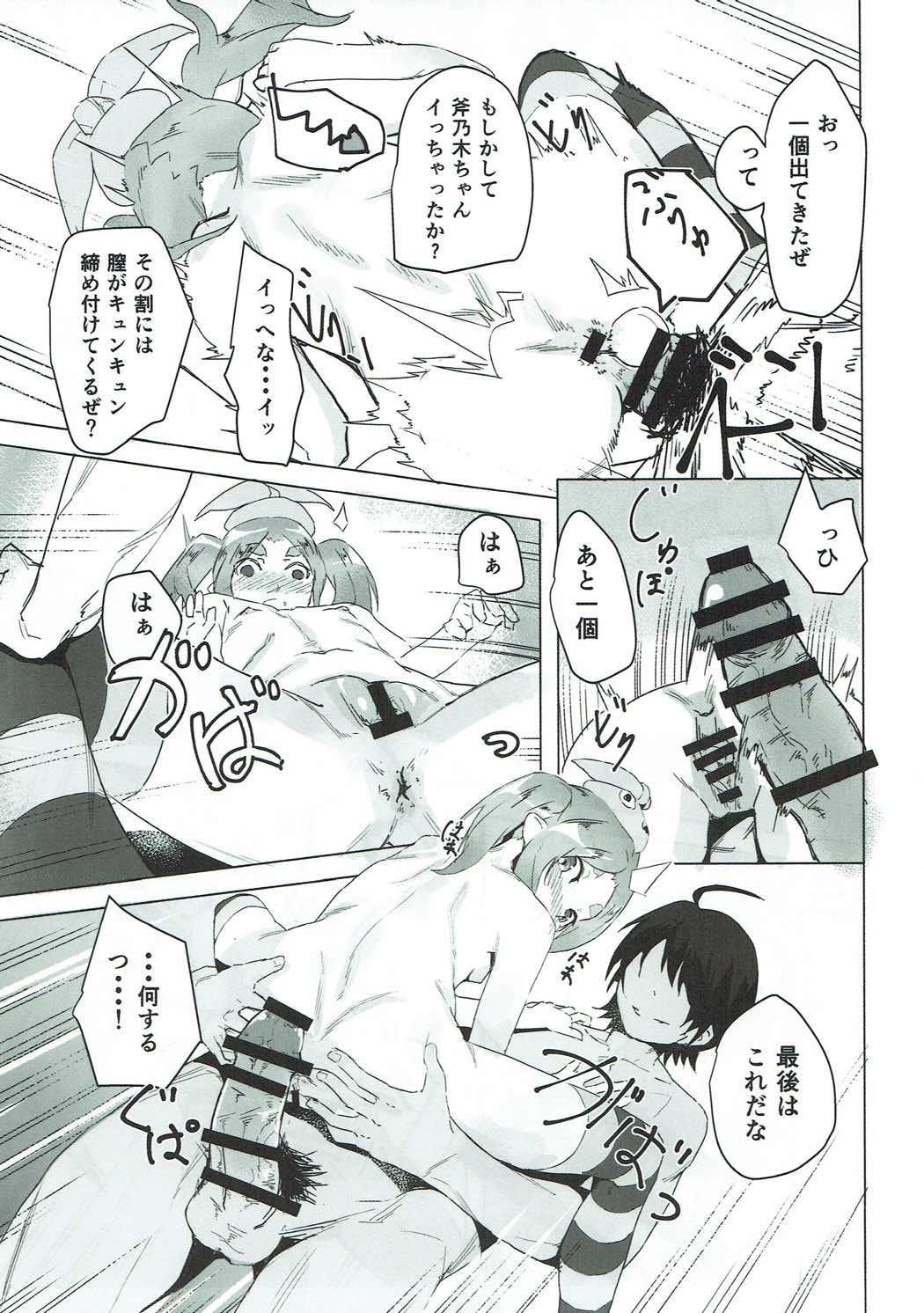Ononoki-chan de Asobou 11