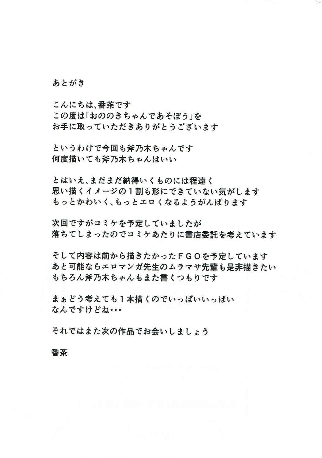 Ononoki-chan de Asobou 15