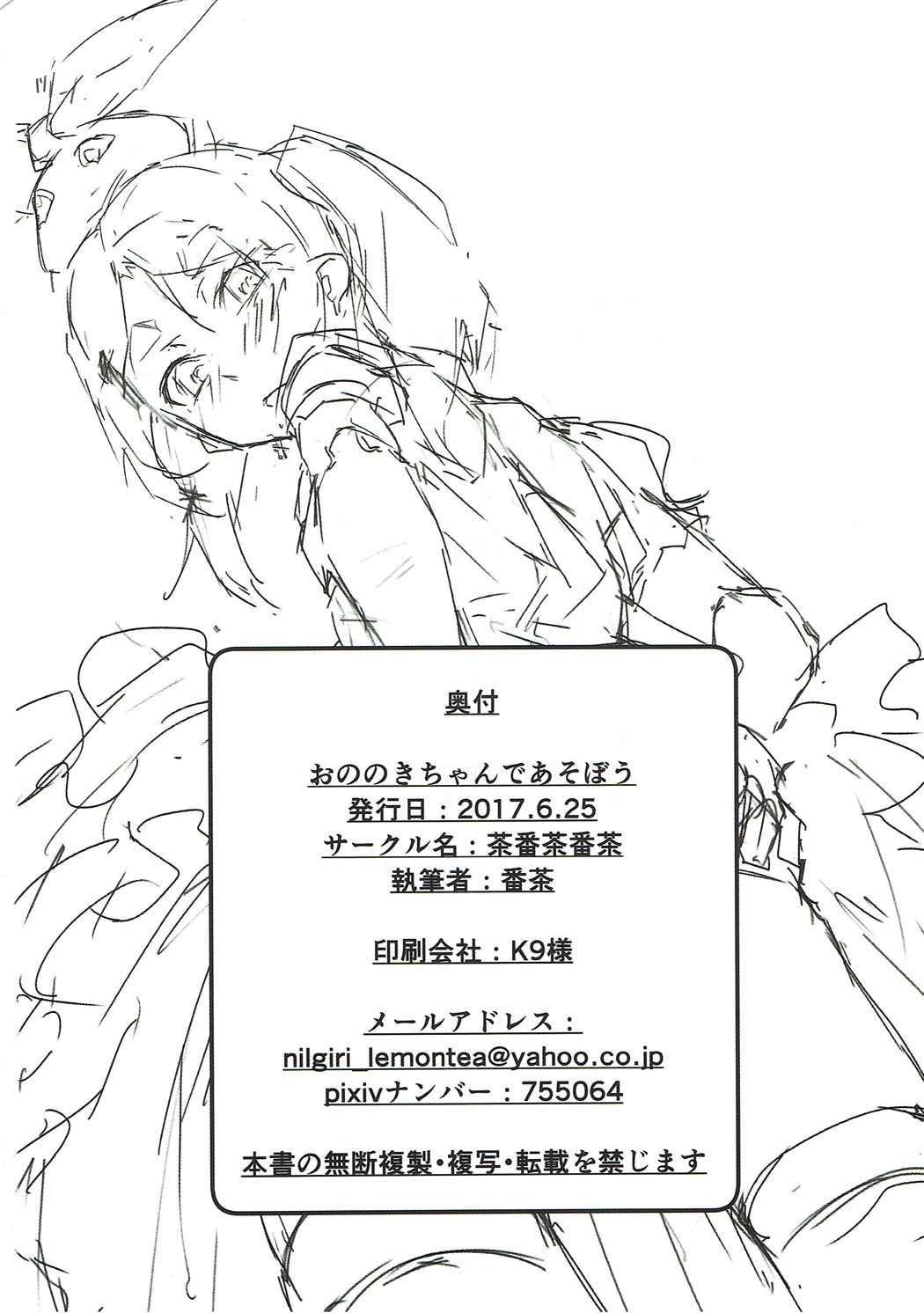 Ononoki-chan de Asobou 16