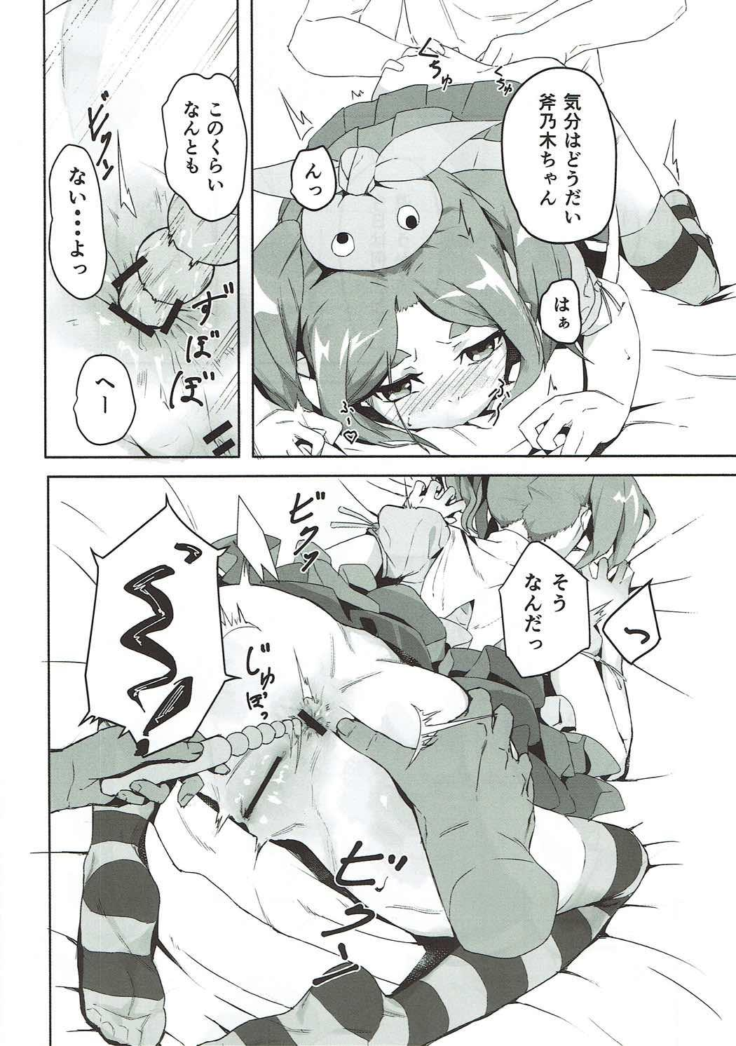 Ononoki-chan de Asobou 2